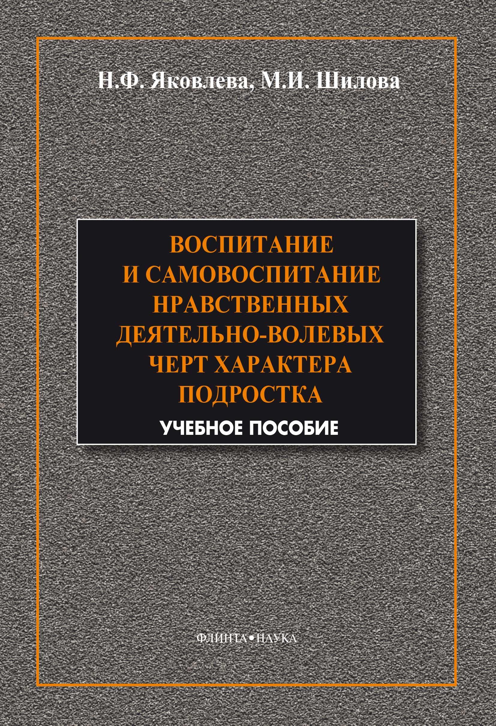 М. И. Шилова Воспитание и самовоспитание нравственных деятельно-волевых черт характера подростков