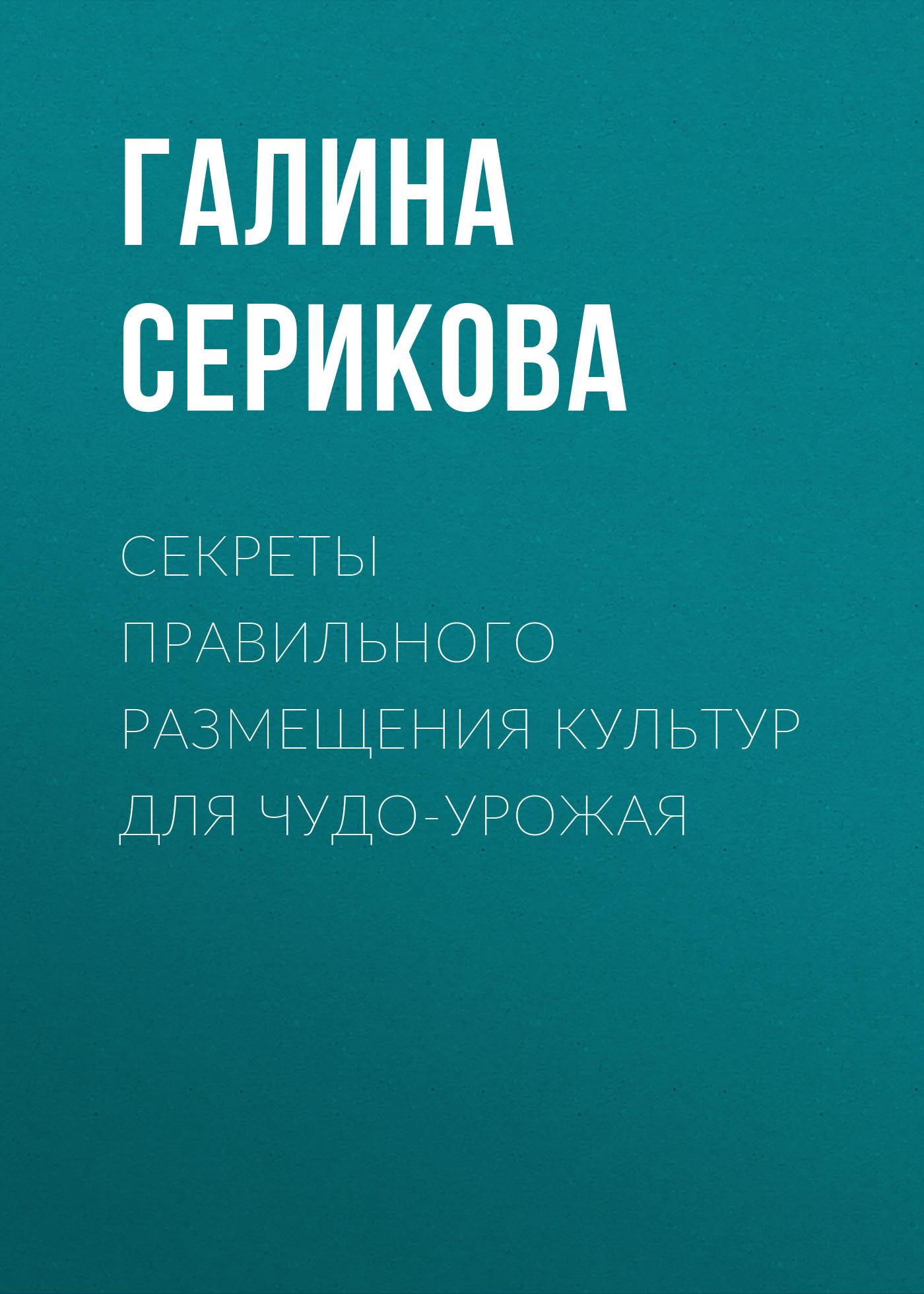 Галина Серикова Чудо-урожай на 6 сотках новые районированные сорта плодово ягодных культур и винограда