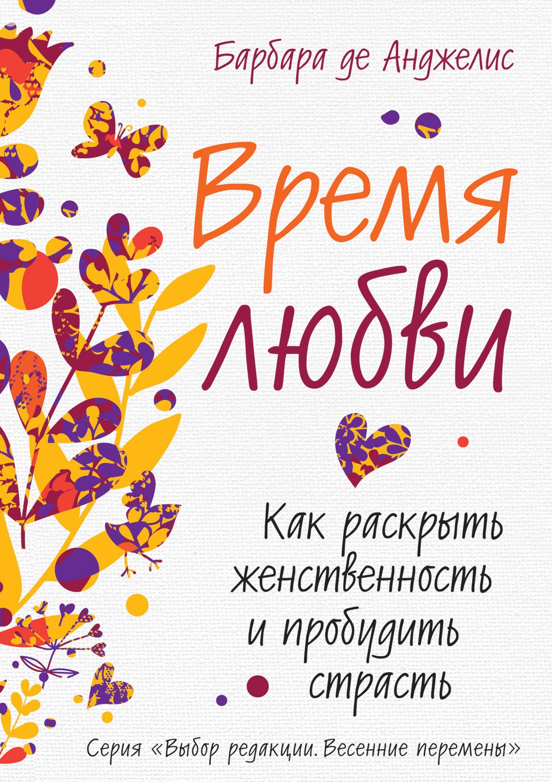 Барбара де Анджелис Время любви. Как раскрыть женственность и пробудить страсть барбара де анджелис книги скачать