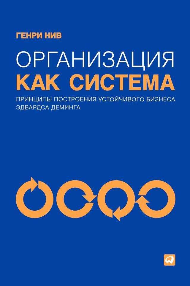 Обложка книги Организация как система. Принципы построения устойчивого бизнеса Эдвардса Деминга
