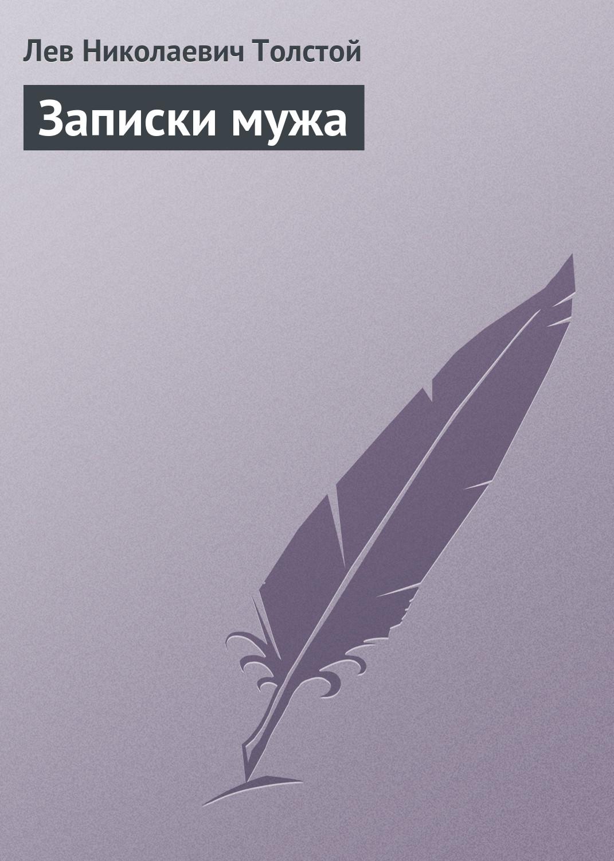 Лев Толстой Записки мужа аджна божевильна 33 рифмооткровения