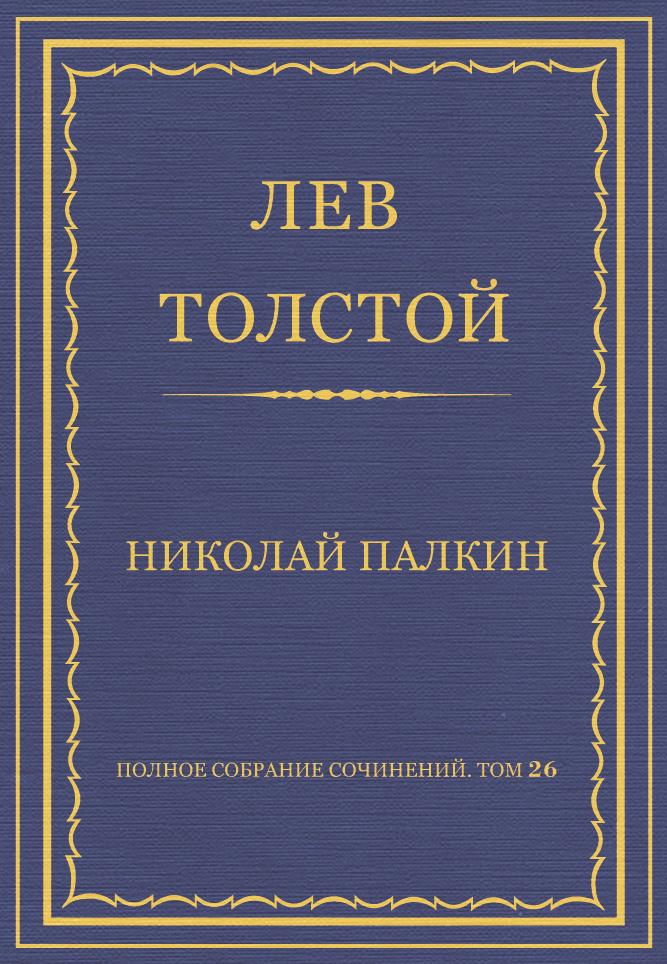 цена на Лев Толстой Полное собрание сочинений. Том 26. Произведения 1885–1889 гг. Николай Палкин