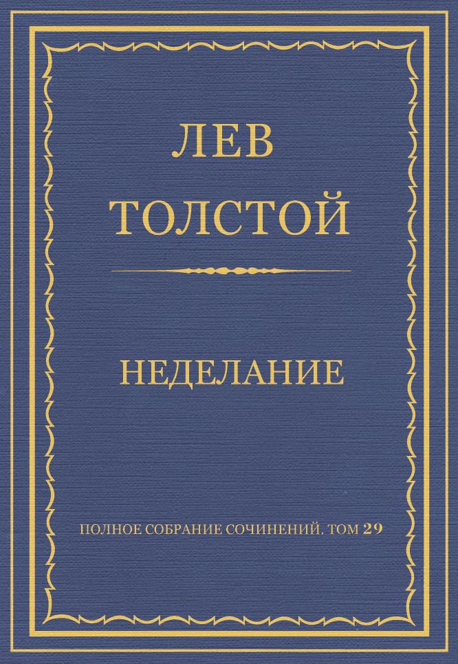 Лев Толстой Полное собрание сочинений. Том 29. Произведения 1891–1894 гг. Неделание