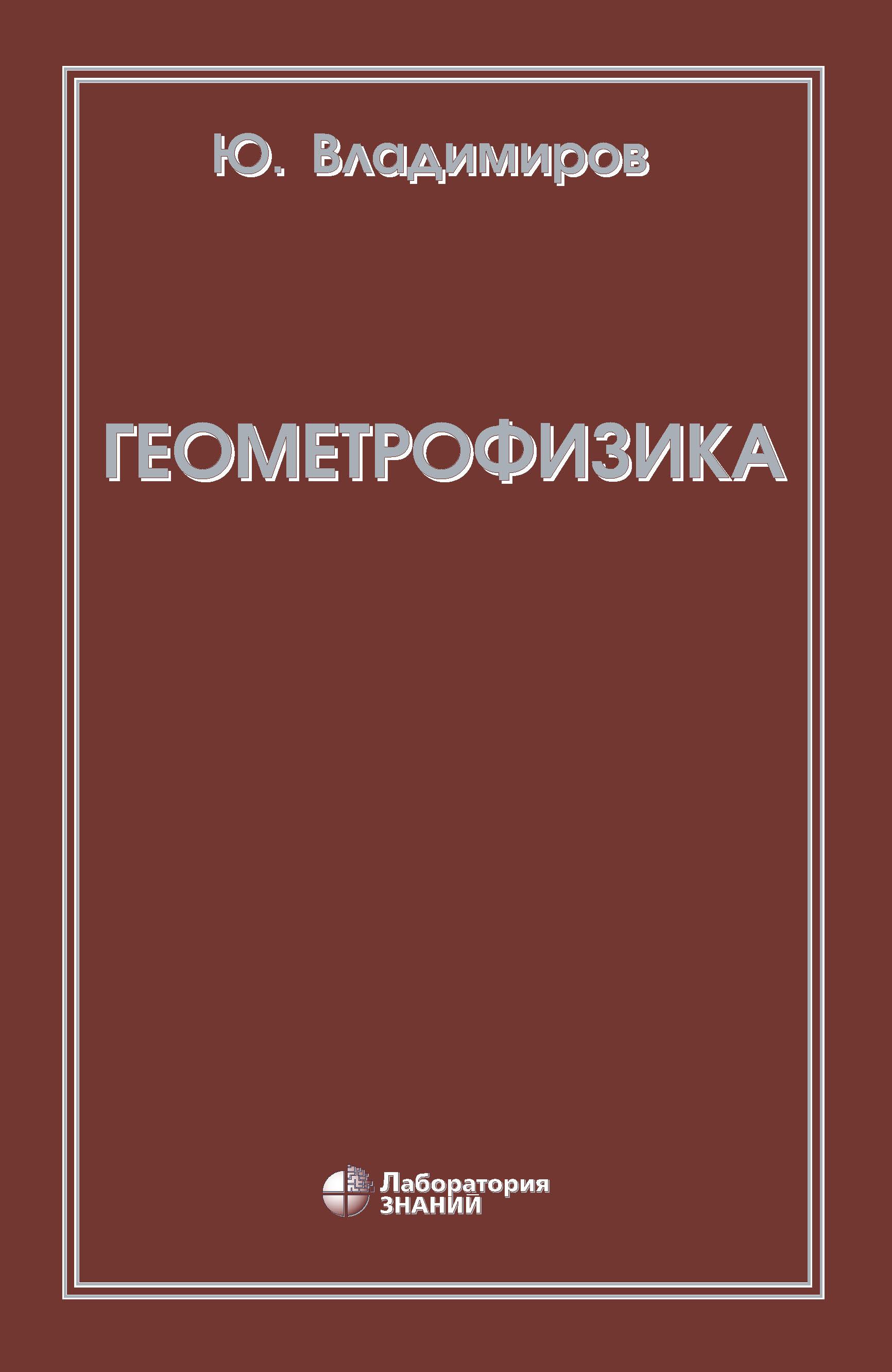 Ю. С. Владимиров Геометрофизика михаил иванов экспериментальное опровержение специальной и общей теории относительности