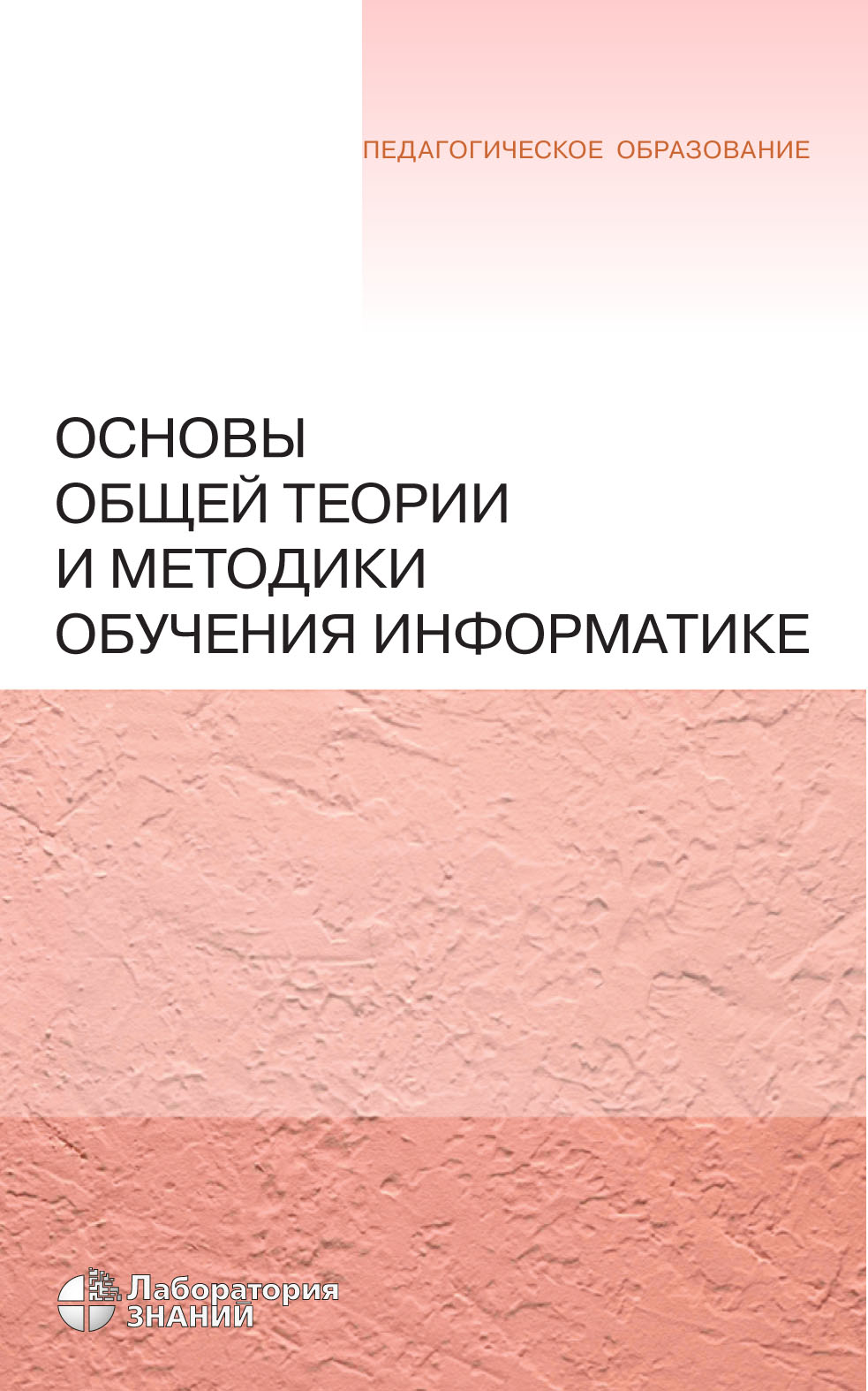 Н. Н. Самылкина Основы общей теории и методики обучения информатике