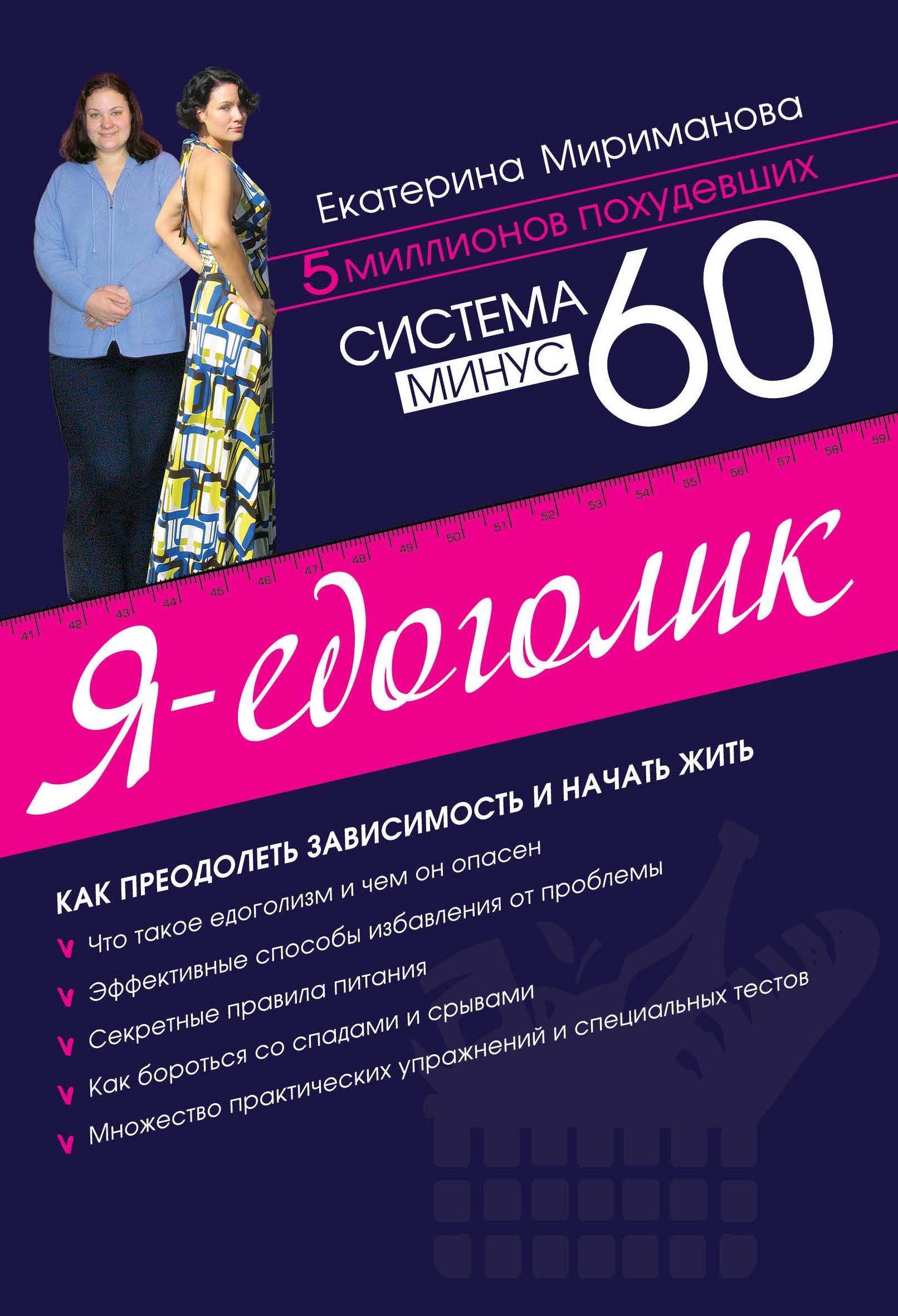 Екатерина Мириманова Система минус 60. Я – едоголик