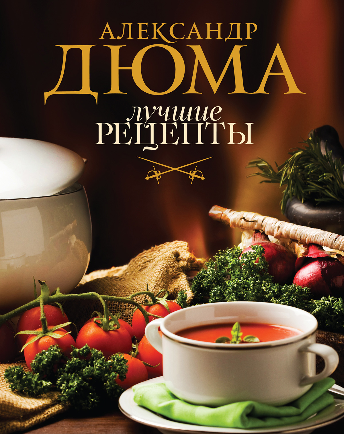 Александр Дюма Лучшие рецепты эксмо большая кулинарная книга лучшие рецепты