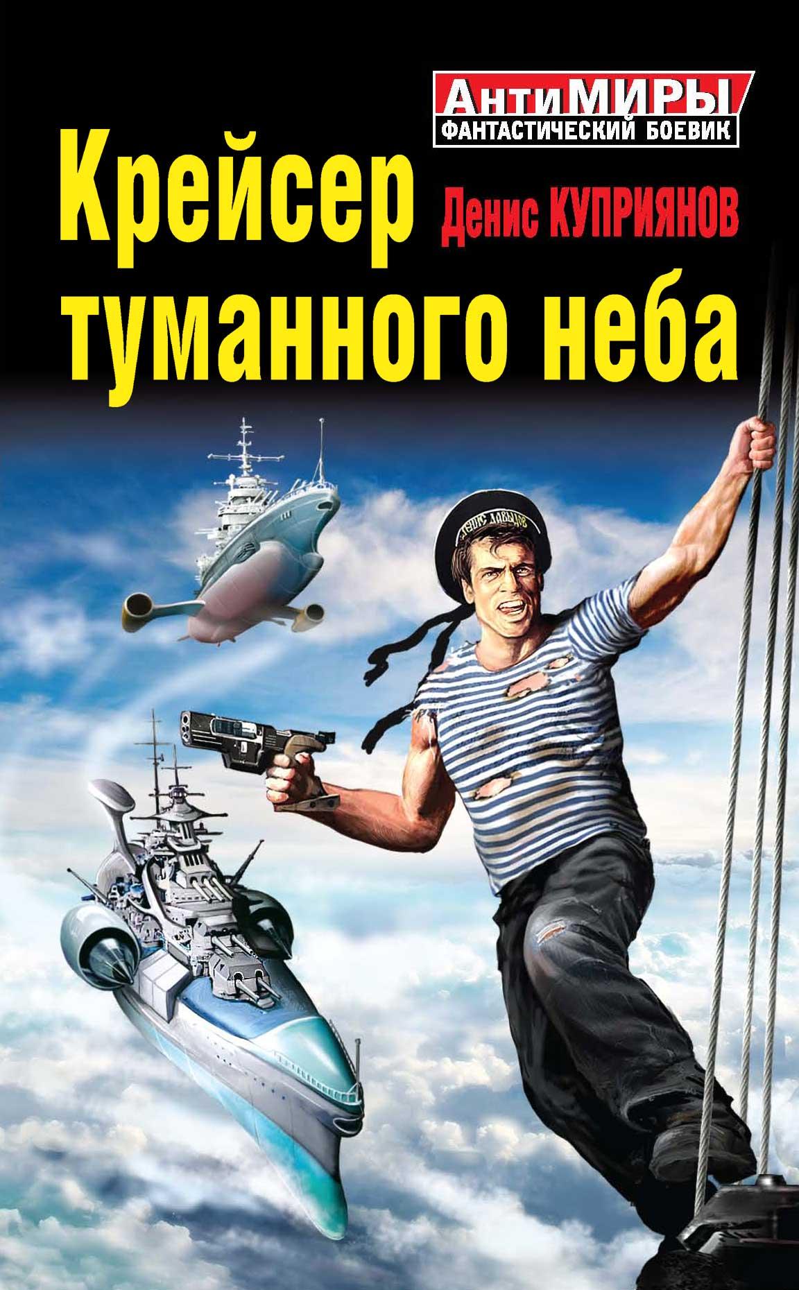 Денис Куприянов Крейсер туманного неба денис давыдов гусарская исповедь