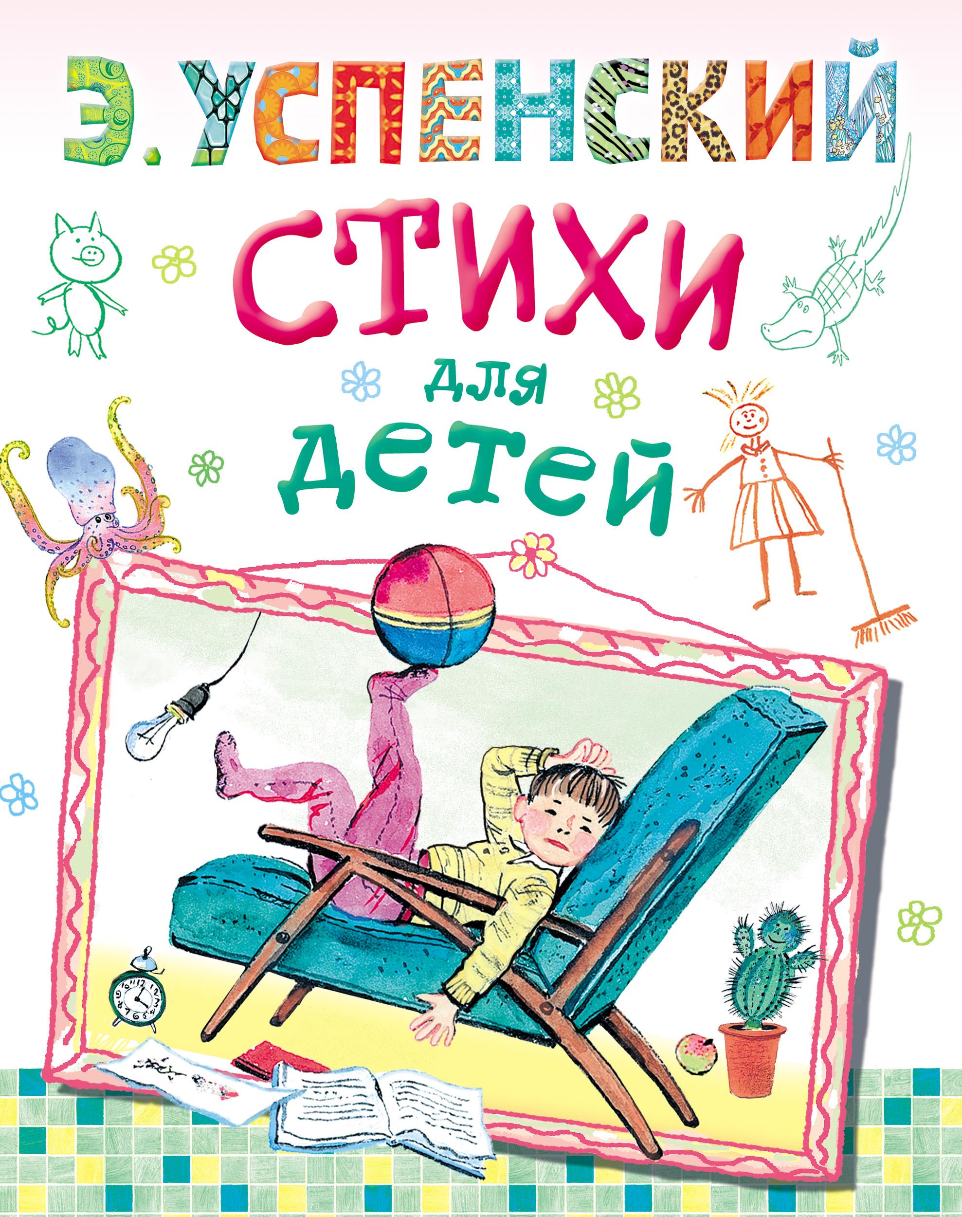 Эдуард Успенский Стихи для детей антипенко эдуард сафронович строки поэзии