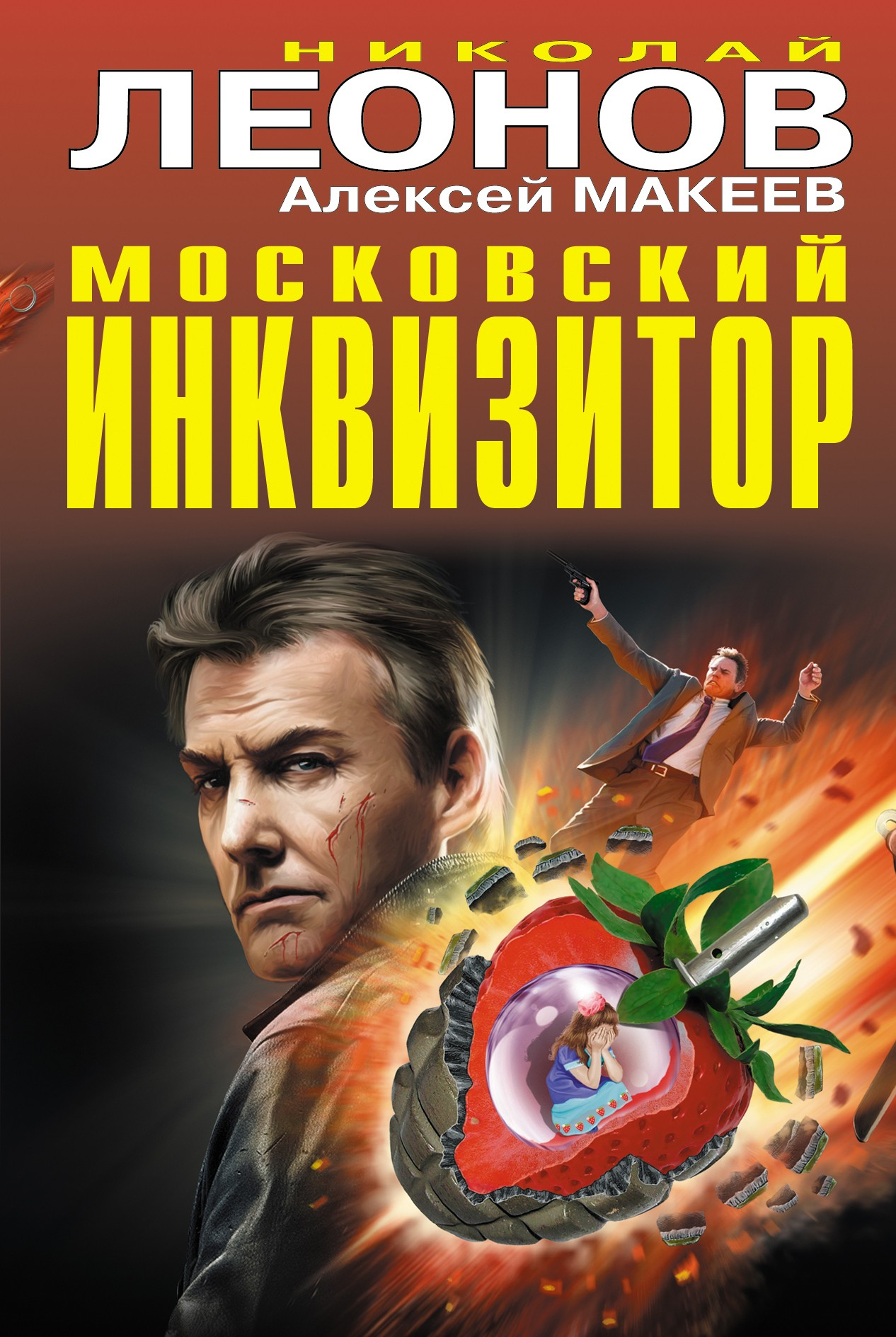 Николай Леонов Московский инквизитор (сборник) тарифный план