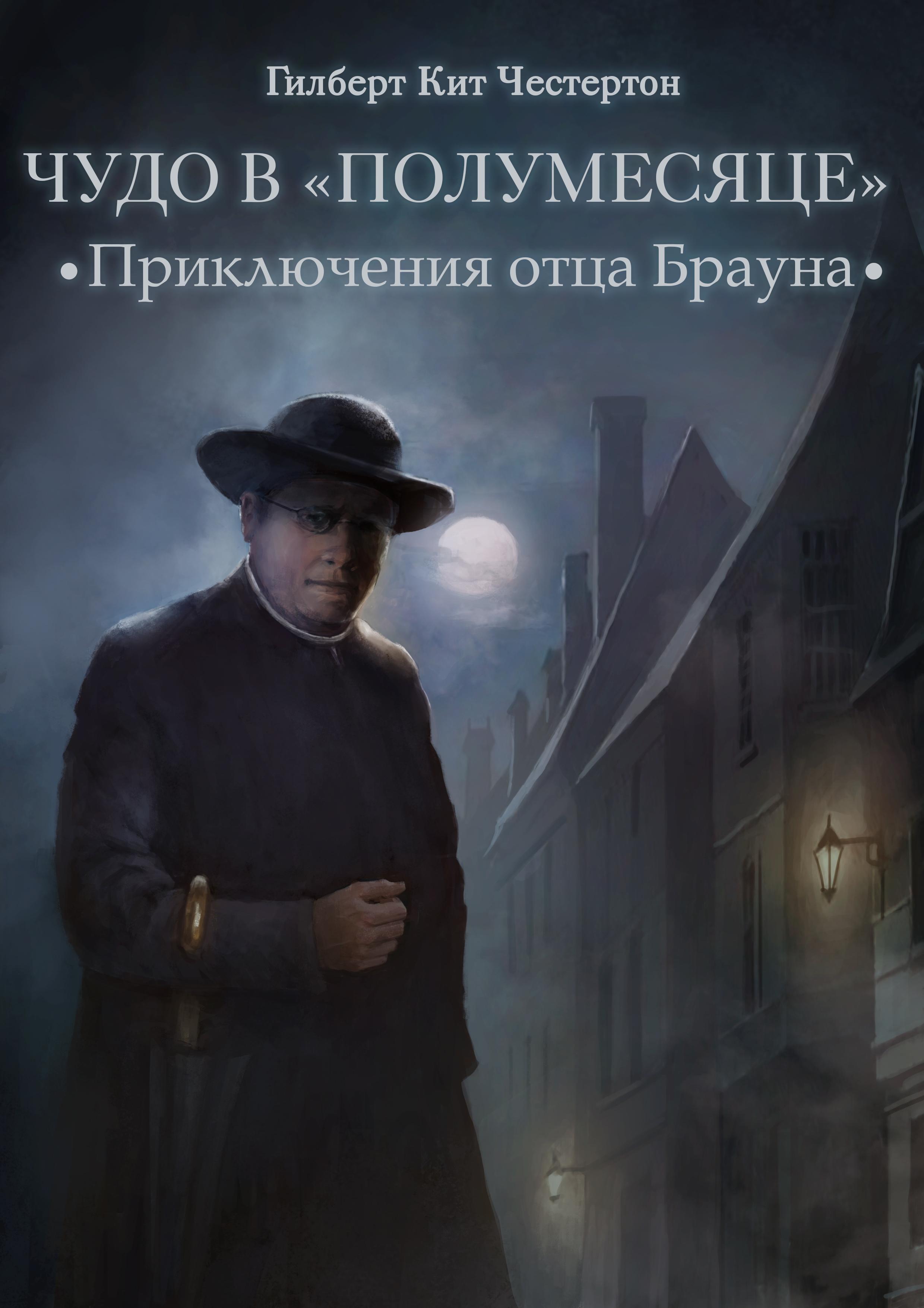 Гилберт Честертон Чудо в «Полумесяце» (спектакль) валерий михайлов виктор