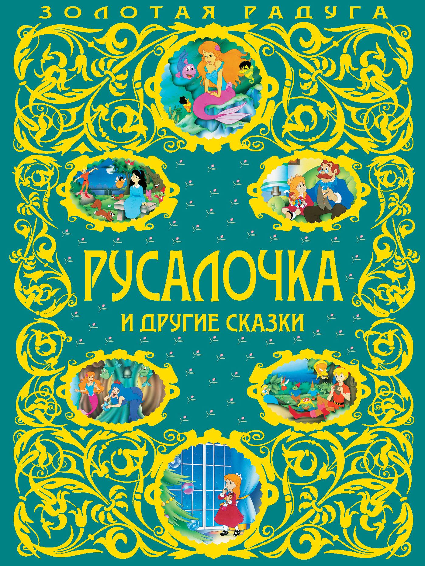Ганс Христиан Андерсен Русалочка и другие сказки русалочка сказки