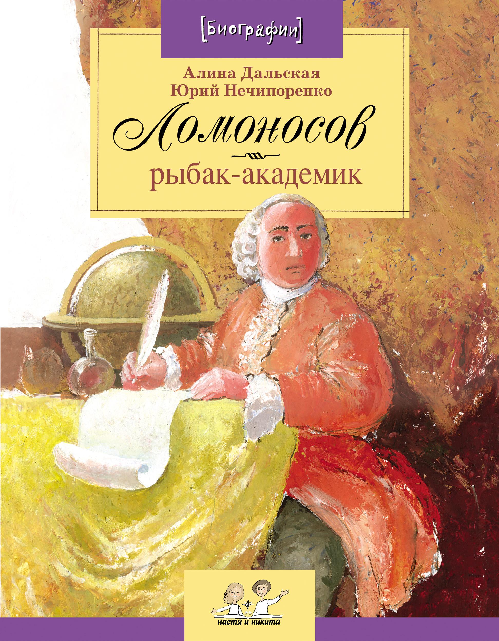 Юрий Нечипоренко Ломоносов. Рыбак-академик