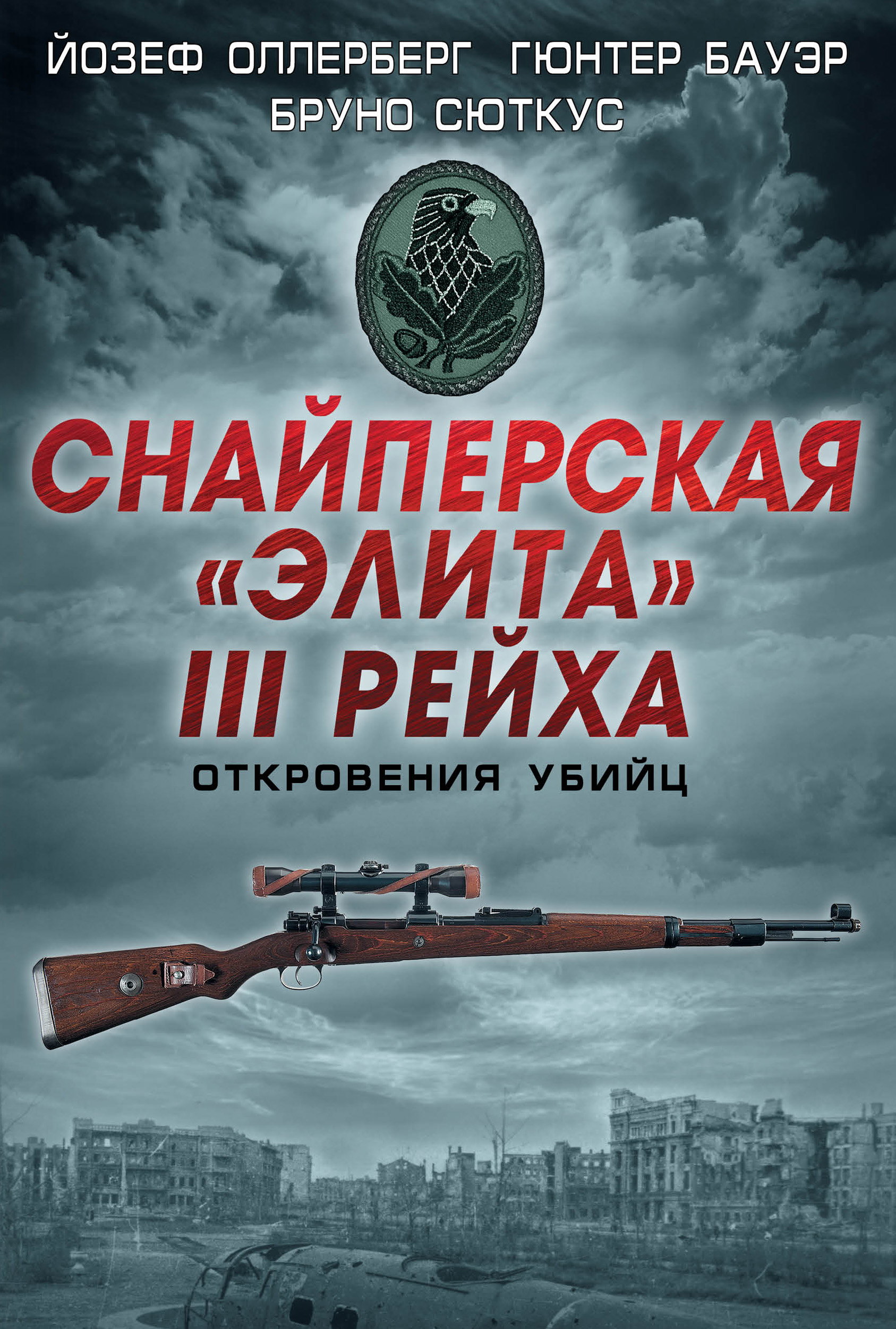 Йозеф Оллерберг Снайперская «элита» III Рейха. Откровения убийц (сборник) three piece tool set gardening tools shovel rake hoe suits flower planting vegetables and flowers gardening