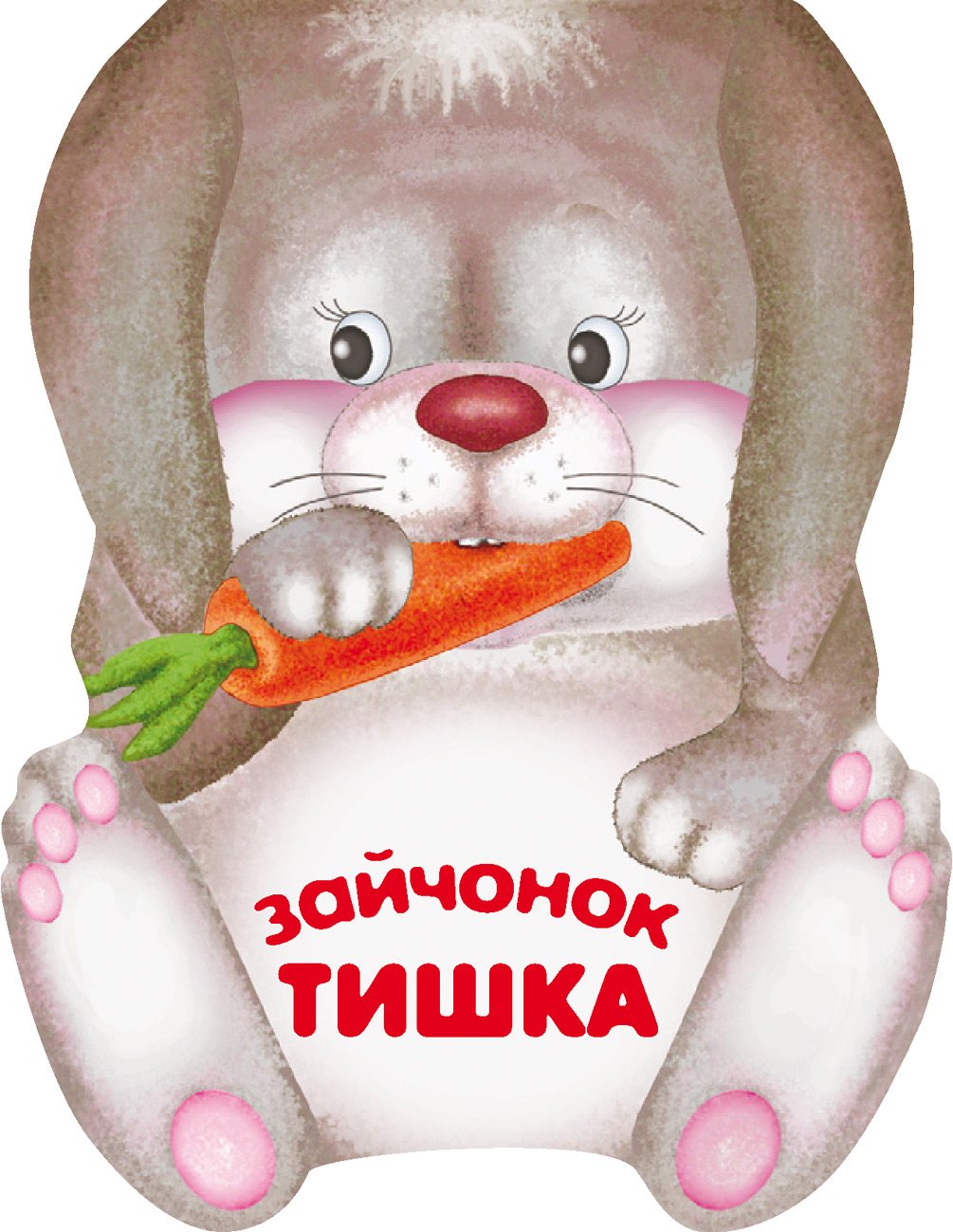 Лариса Бурмистрова Зайчонок Тишка