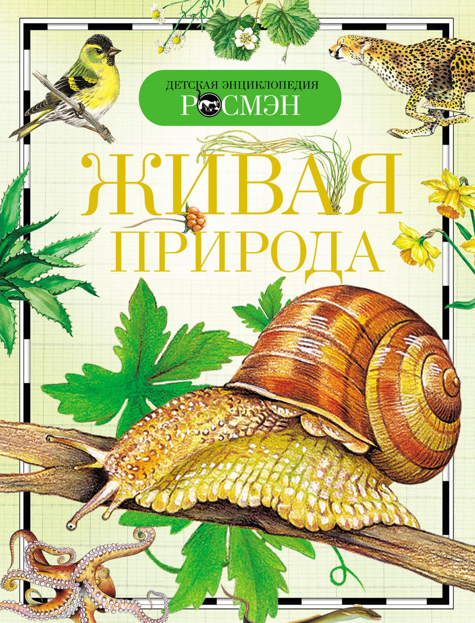 Ирина Травина Живая природа