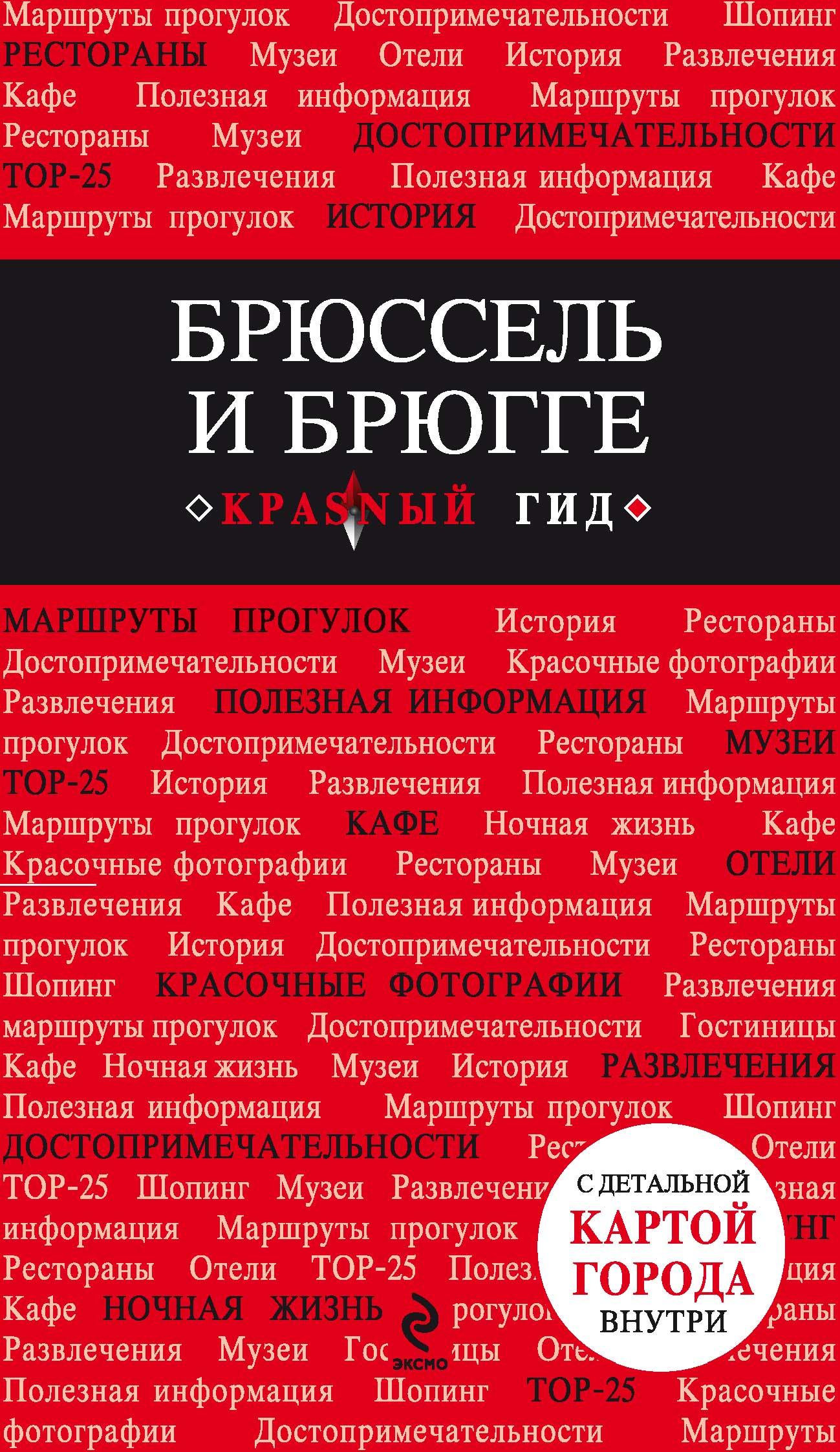 Ольга Чумичева Брюссель и Брюгге. Путеводитель цена