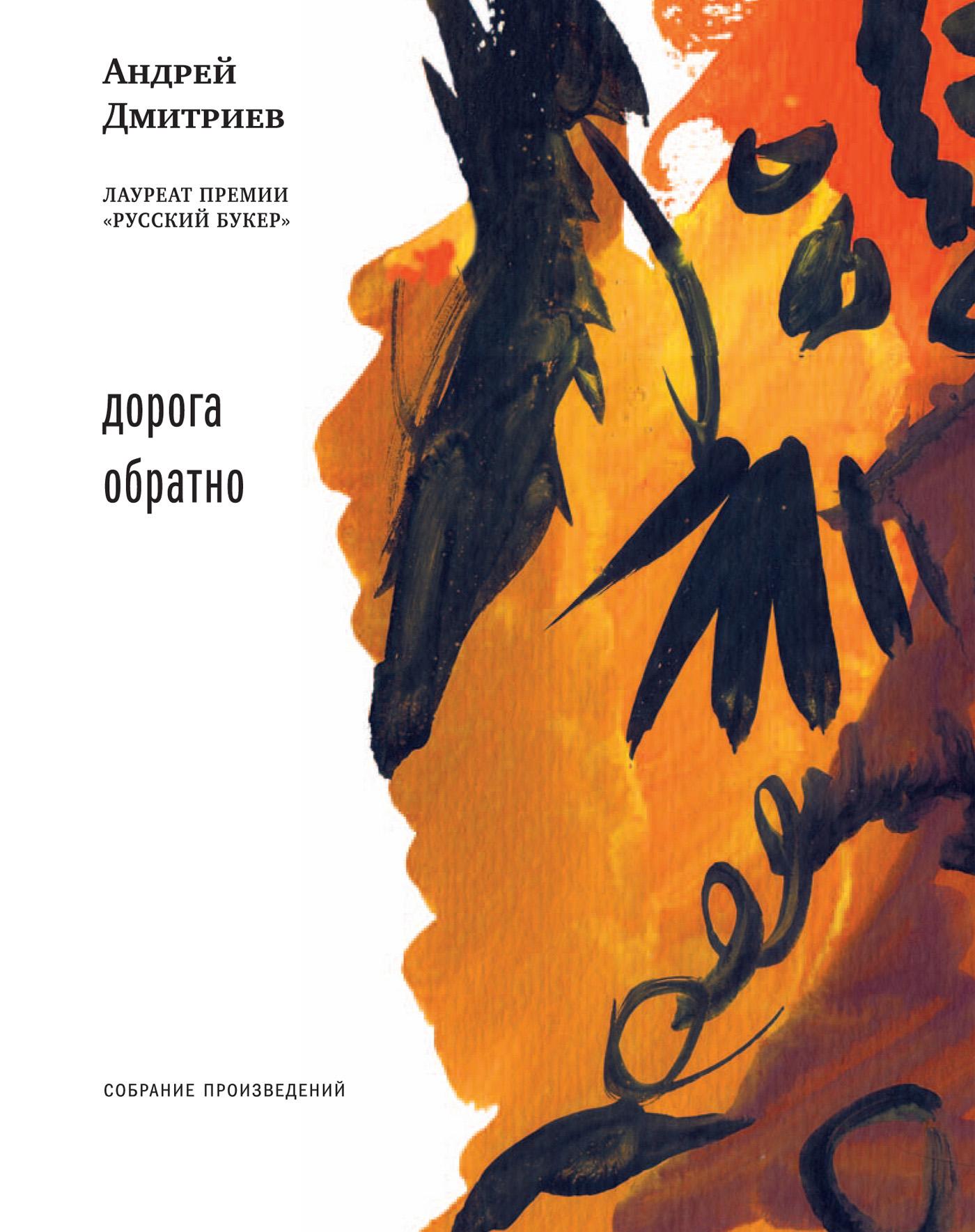 Андрей Дмитриев Дорога обратно (сборник) андрей ашкеров интеллектуалы и модернизация