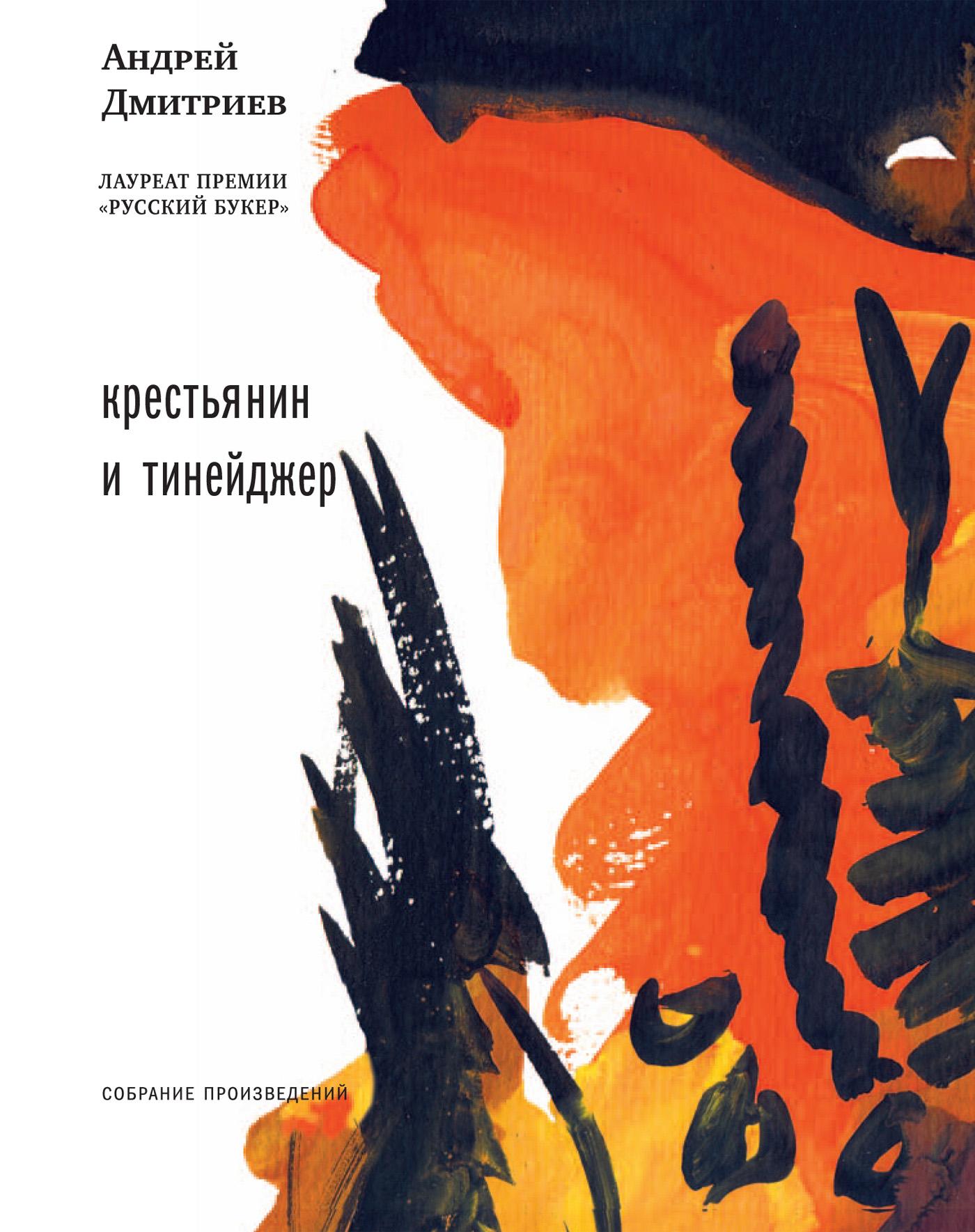 Андрей Дмитриев Крестьянин и тинейджер (сборник) андрей ашкеров интеллектуалы и модернизация
