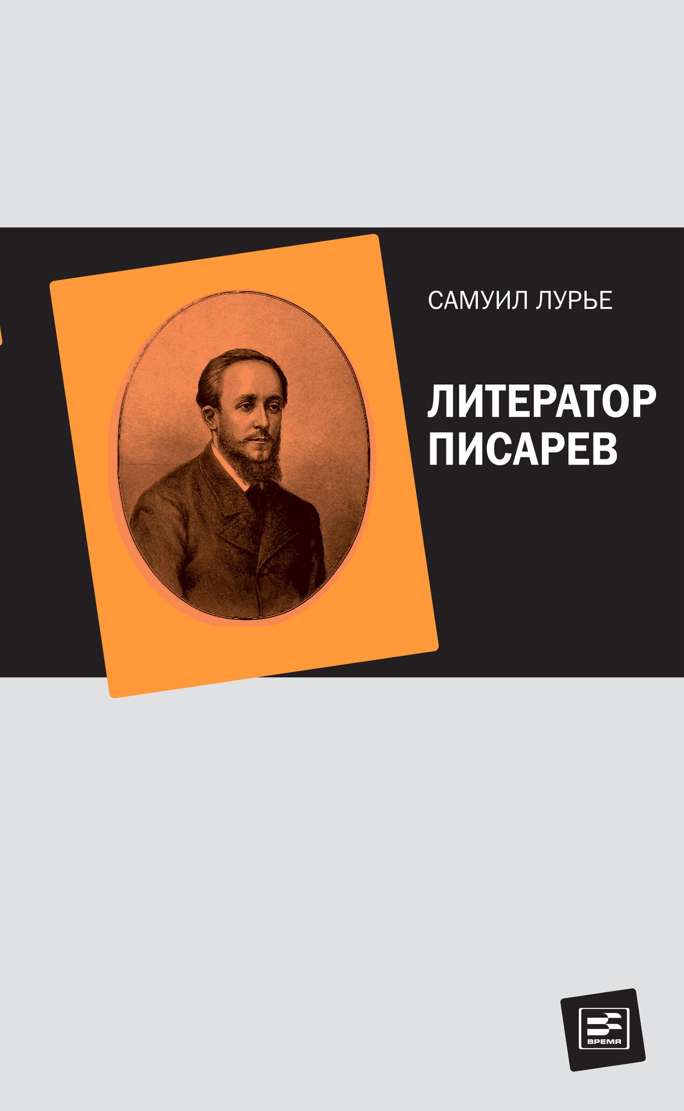 Самуил Лурье Литератор Писарев самуил лурье литератор писарев