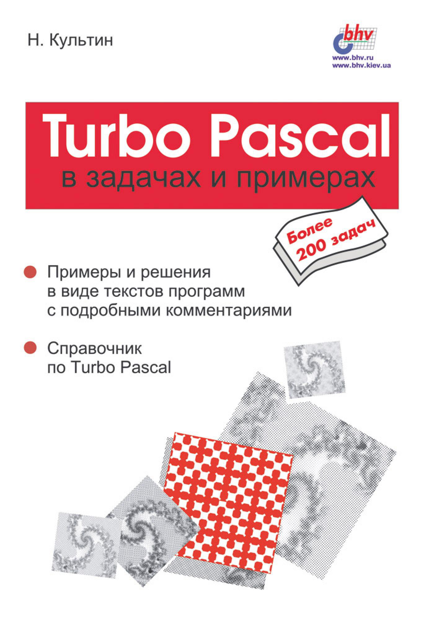 купить Никита Культин Turbo Pascal в задачах и примерах недорого