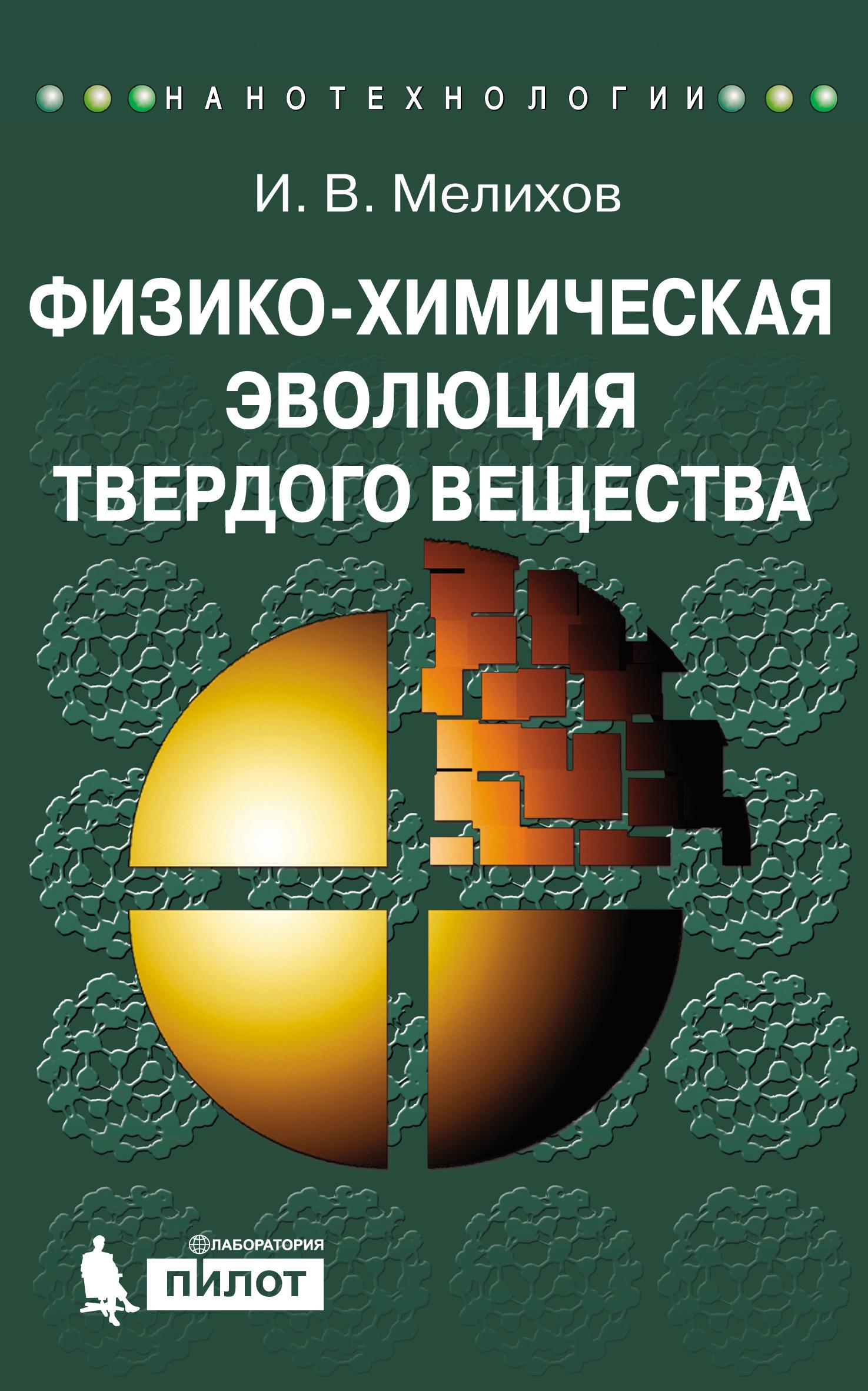 цена на И. В. Мелихов Физико-химическая эволюция твердого вещества