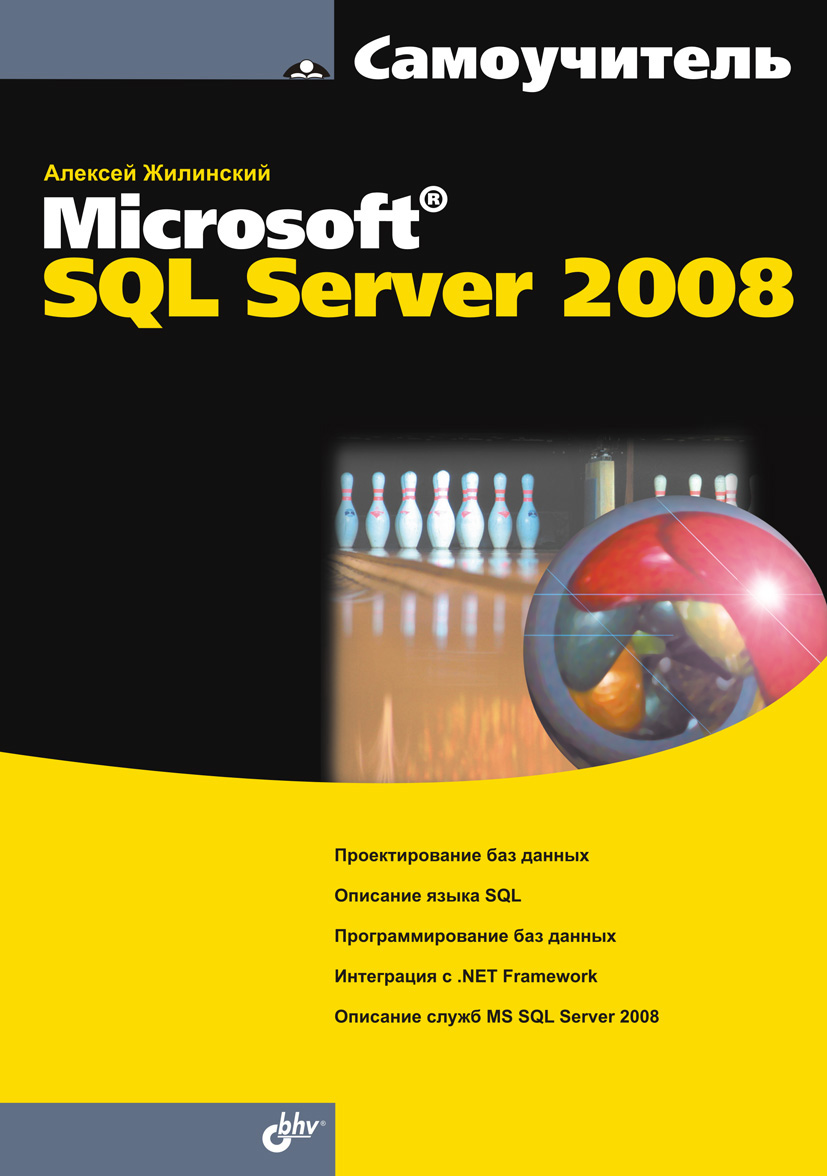 Алексей Жилинский Самоучитель Misrosoft SQL Server 2008 mike chapple microsoft sql server 2008 for dummies