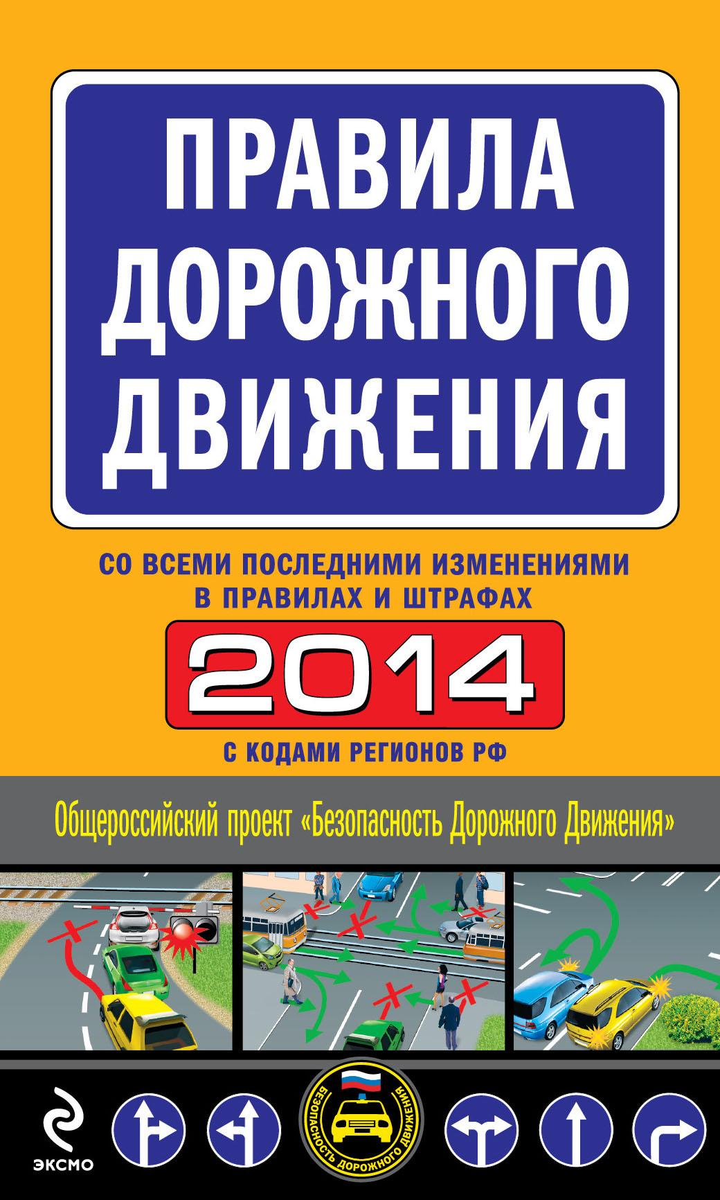 цены Отсутствует Правила дорожного движения 2014 (со всеми последними изменениями в правилах и штрафах)