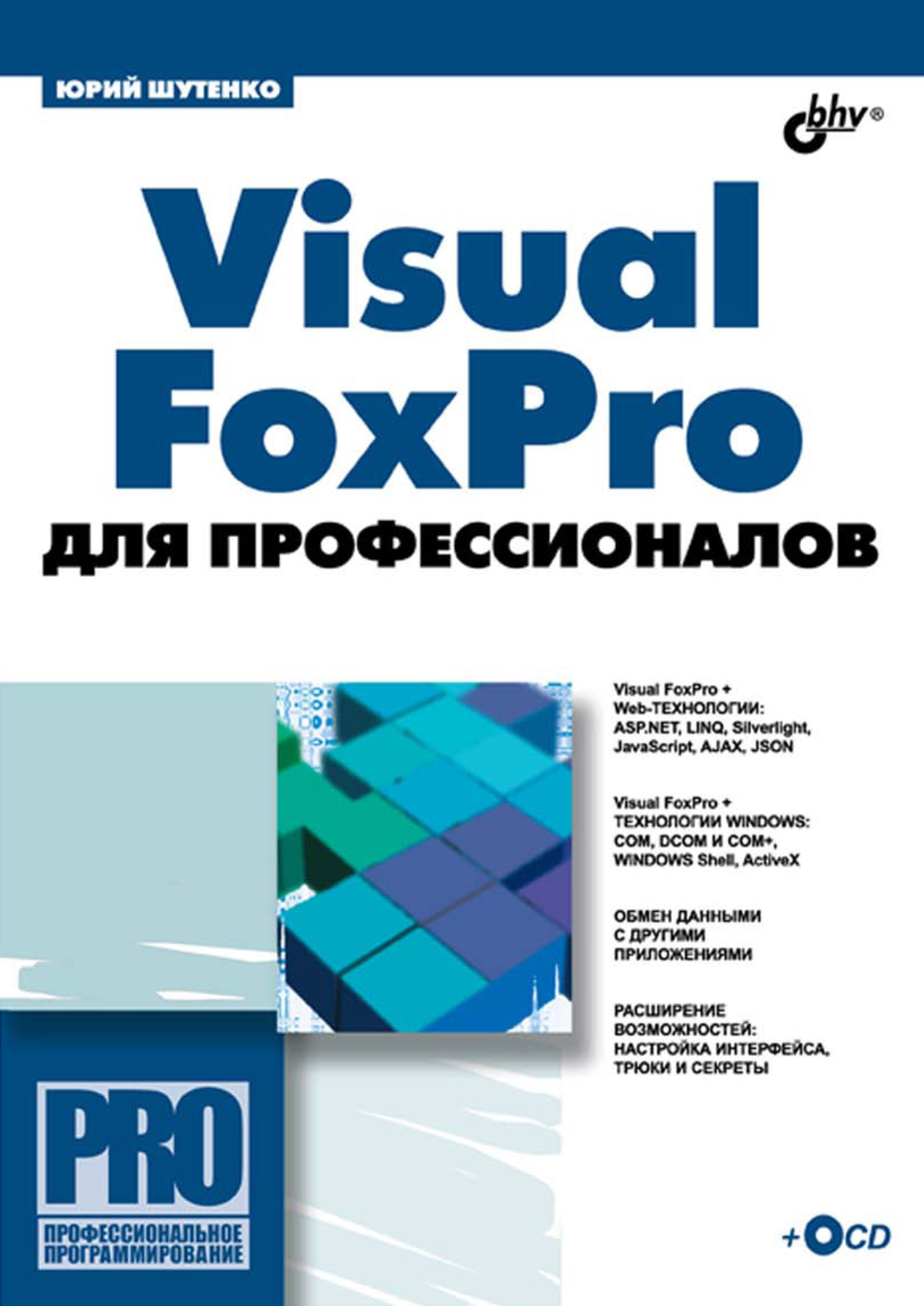 Юрий Шутенко Visual FoxPro для профессионалов все цены