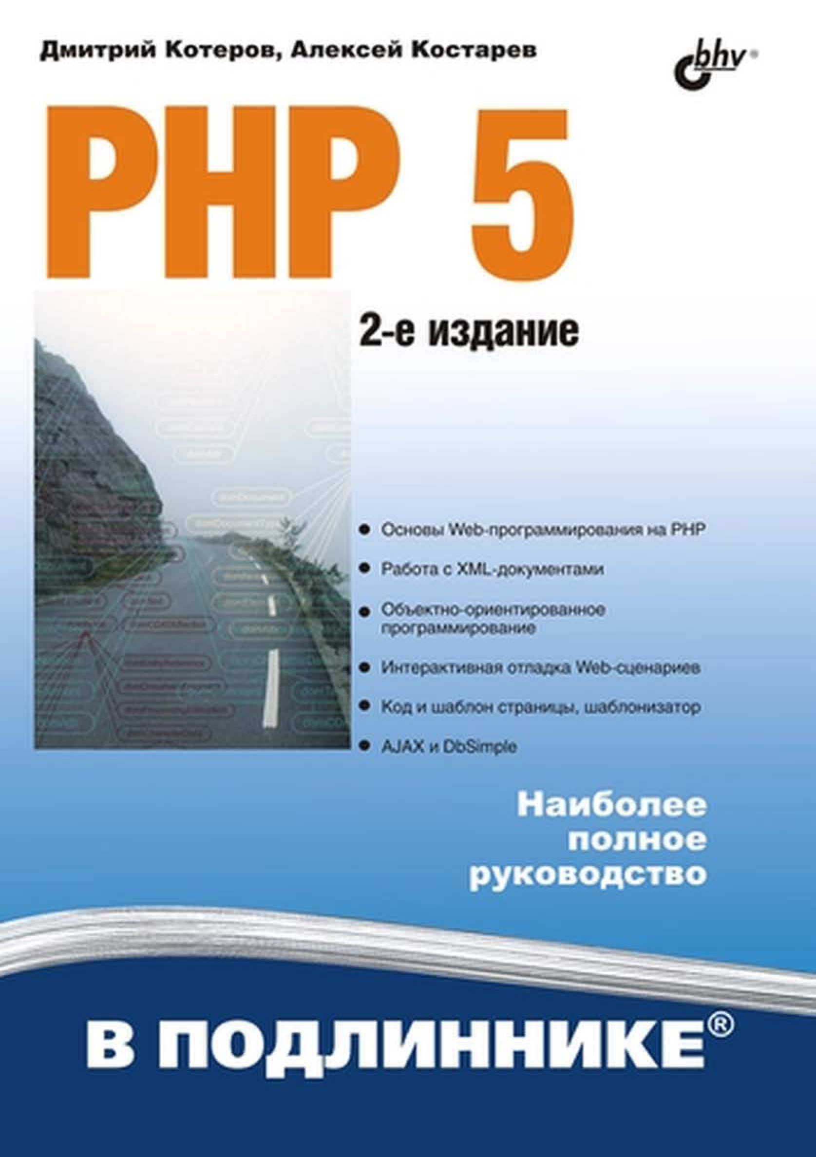 Дмитрий Котеров PHP 5 robert richards pro php xml and web services