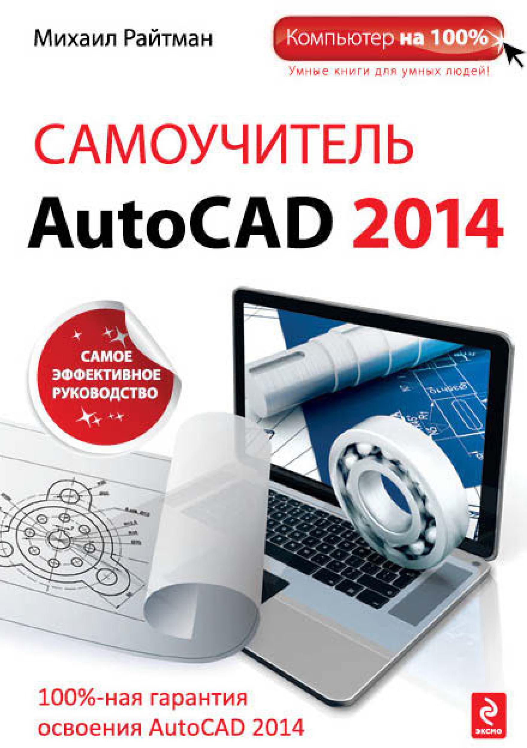 Михаил Райтман Самоучитель AutoCAD 2014 autocad 2014机械制图