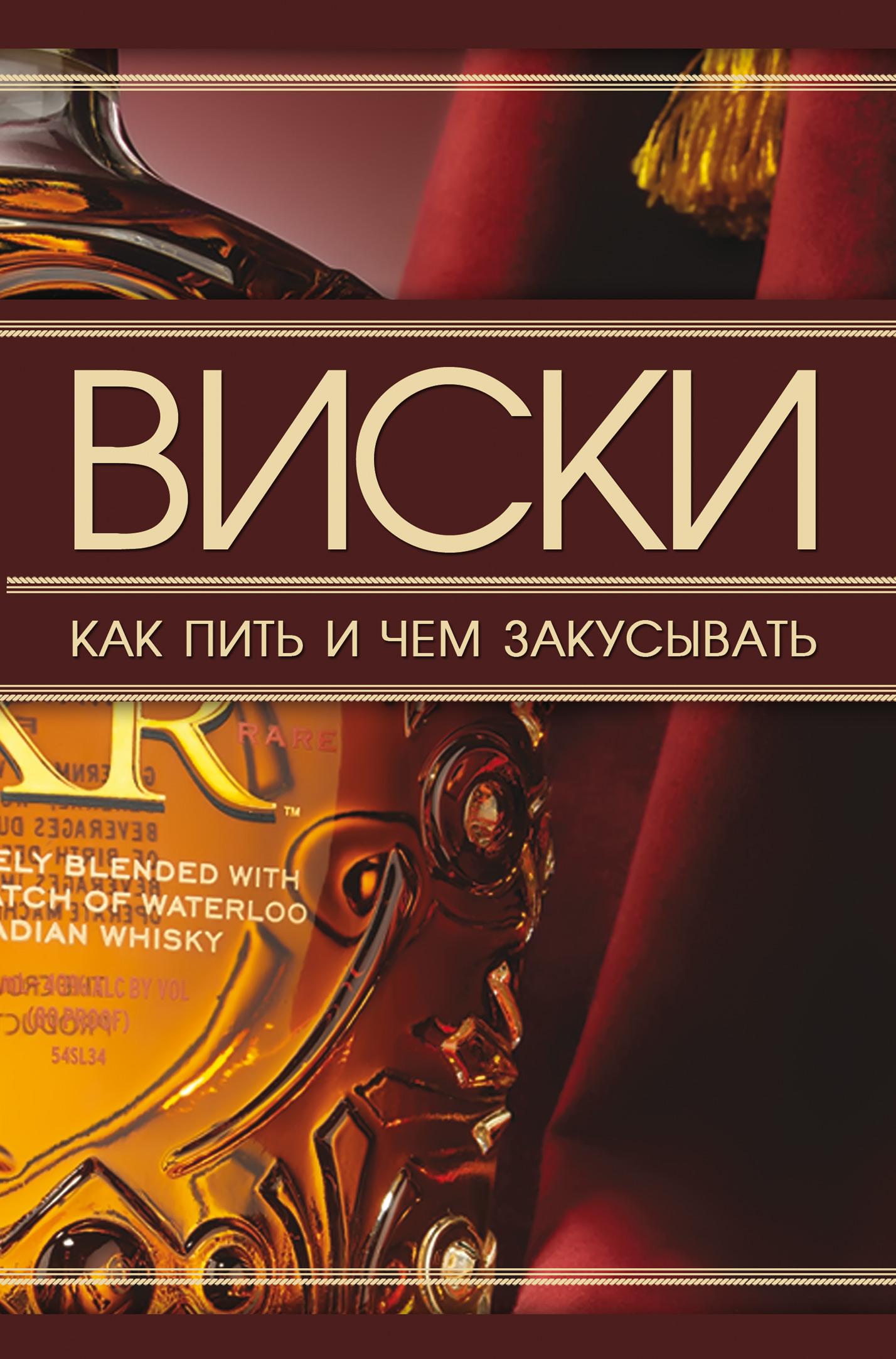 Д. И. Ермакович Виски. Как пить и чем закусывать виски виски wine version 50ml 12