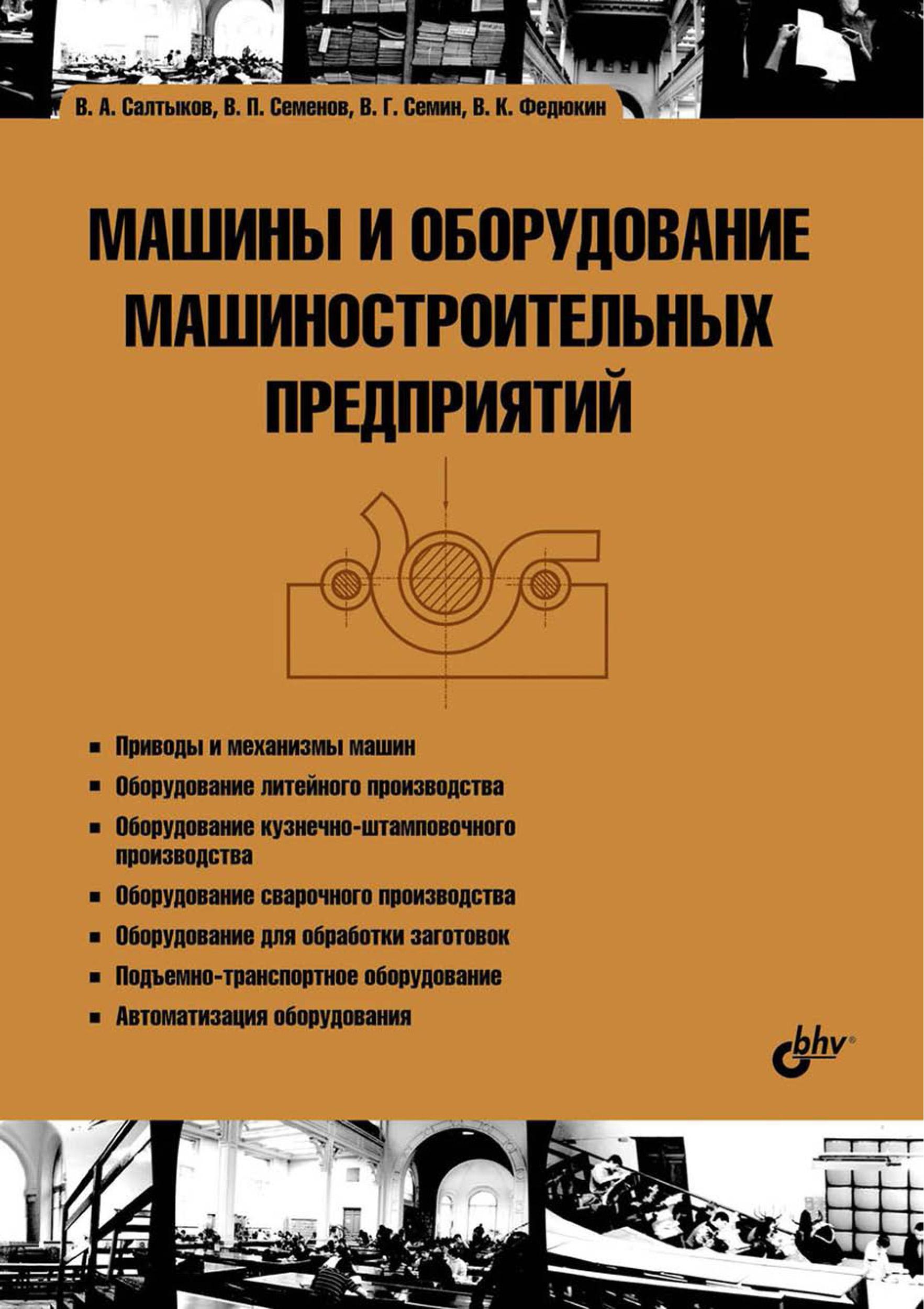 Виктор Семенов Машины и оборудование машиностроительных предприятий