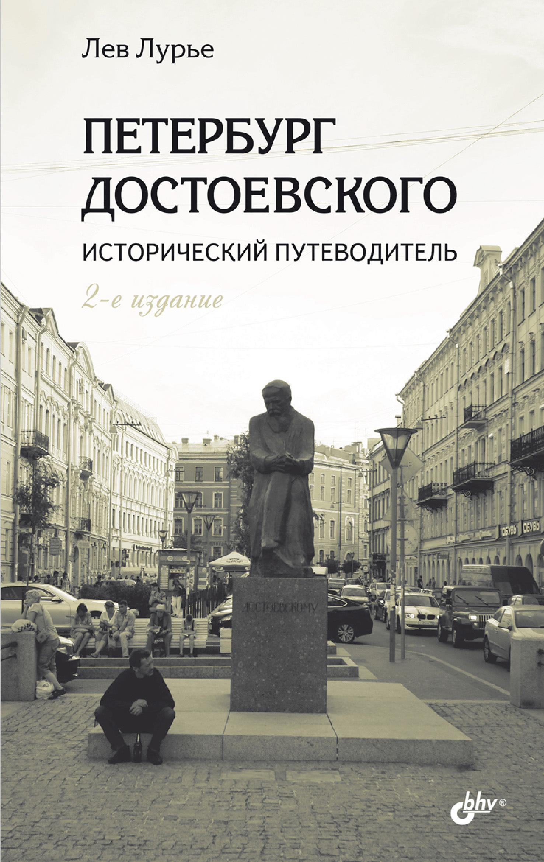 Лев Лурье Петербург Достоевского. Исторический путеводитель