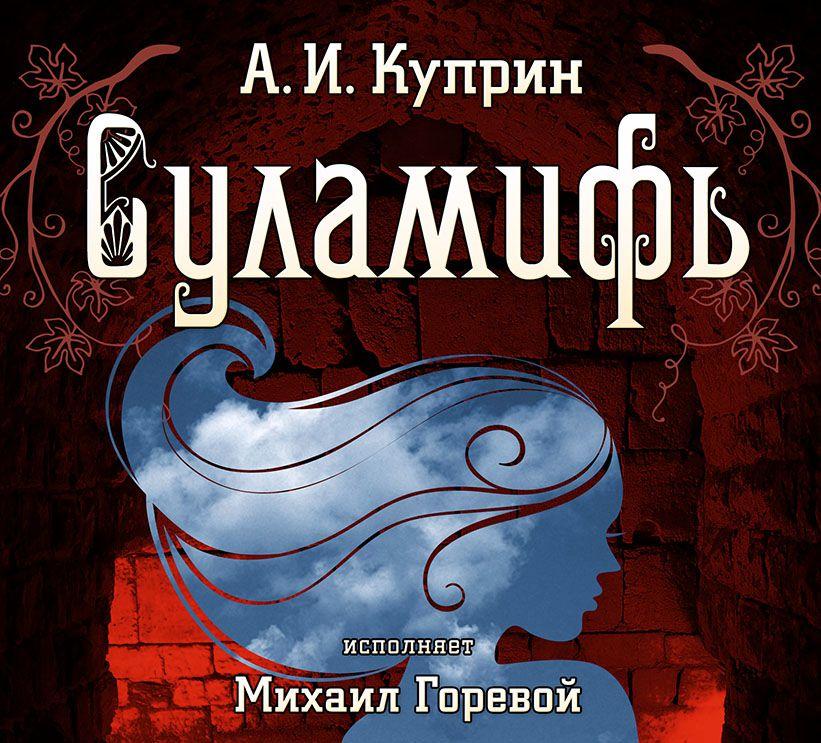 Александр Куприн Суламифь куприн а суламифь миниатюрное издание