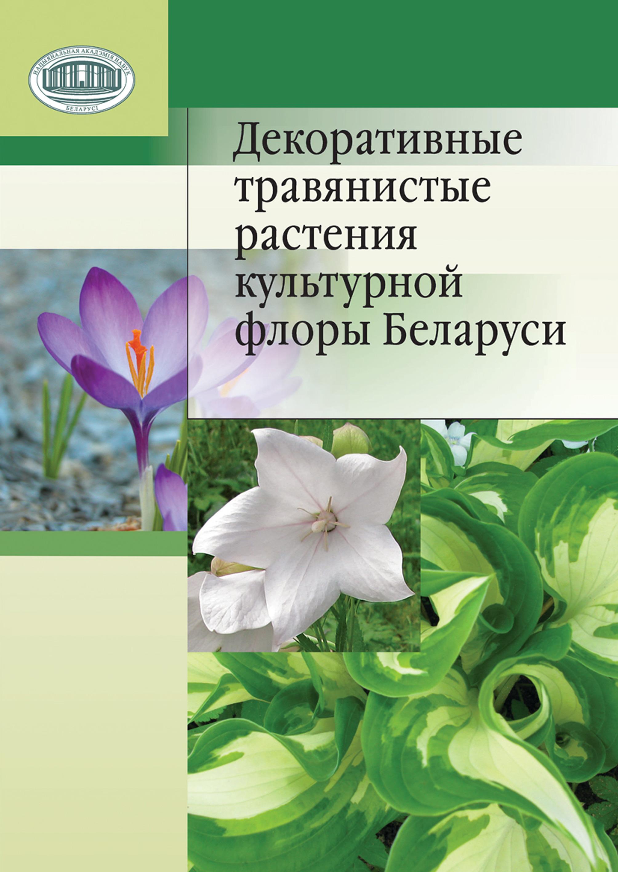 Н. М. Лунина Декоративные травянистые растения культурной флоры Беларуси