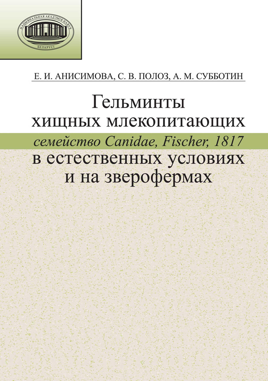 Е. И. Анисимова Гельминты хищных млекопитающих (семейство Canidae, Fischer, 1817) в естественных условиях и на зверофермах