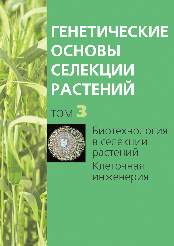 цены Отсутствует Биотехнология в селекции растений. Клеточная инженерия