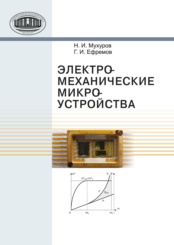 Н. И. Мухуров Электромеханические микроустройства