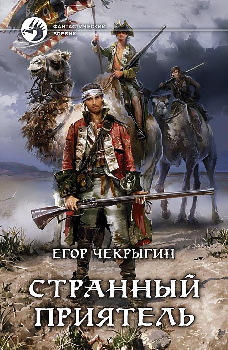 Егор Чекрыгин Странный приятель любимый я обещаю тебе уровень 2 чеки для исполнения желаний