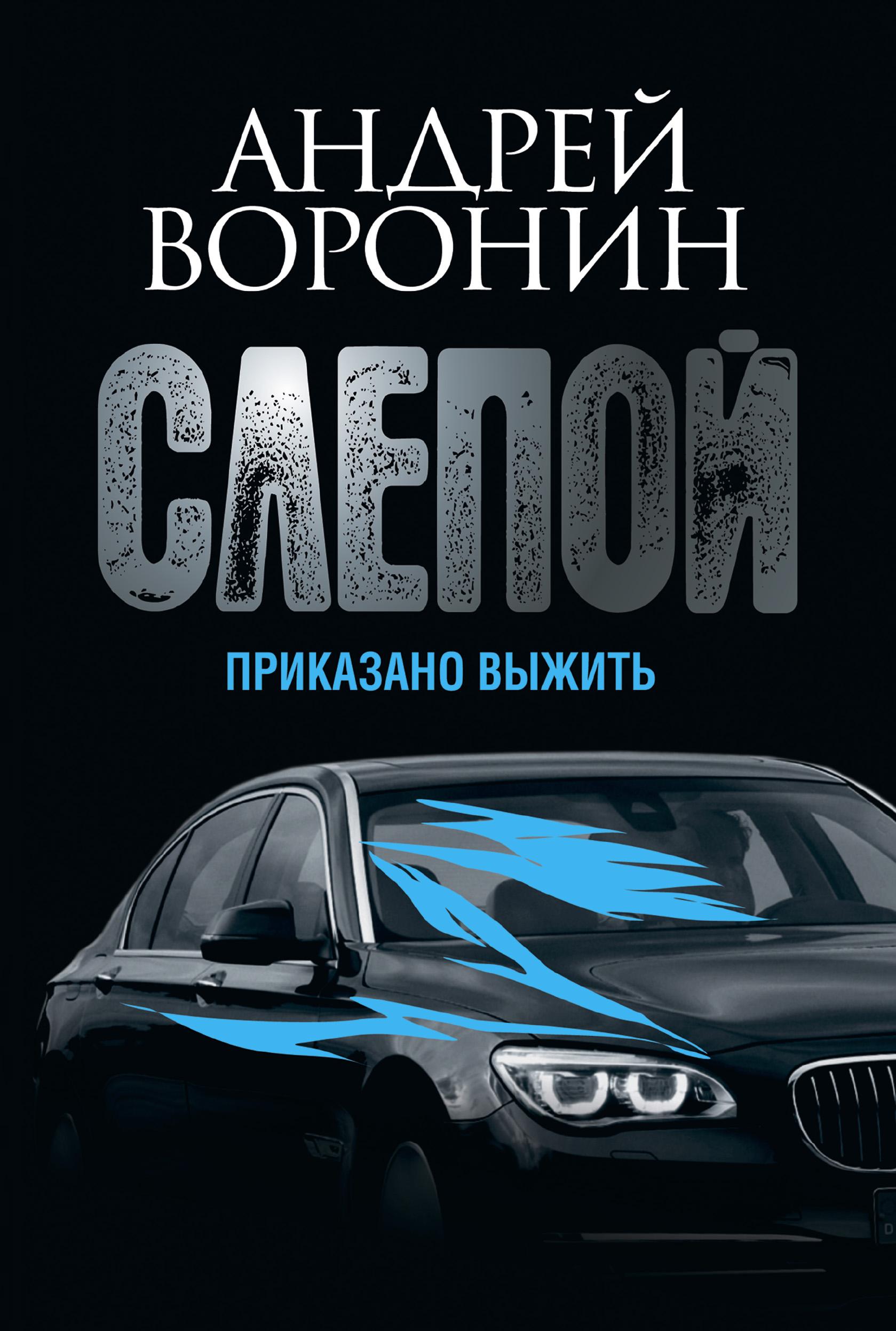 Андрей Воронин / Слепой. Приказано выжить