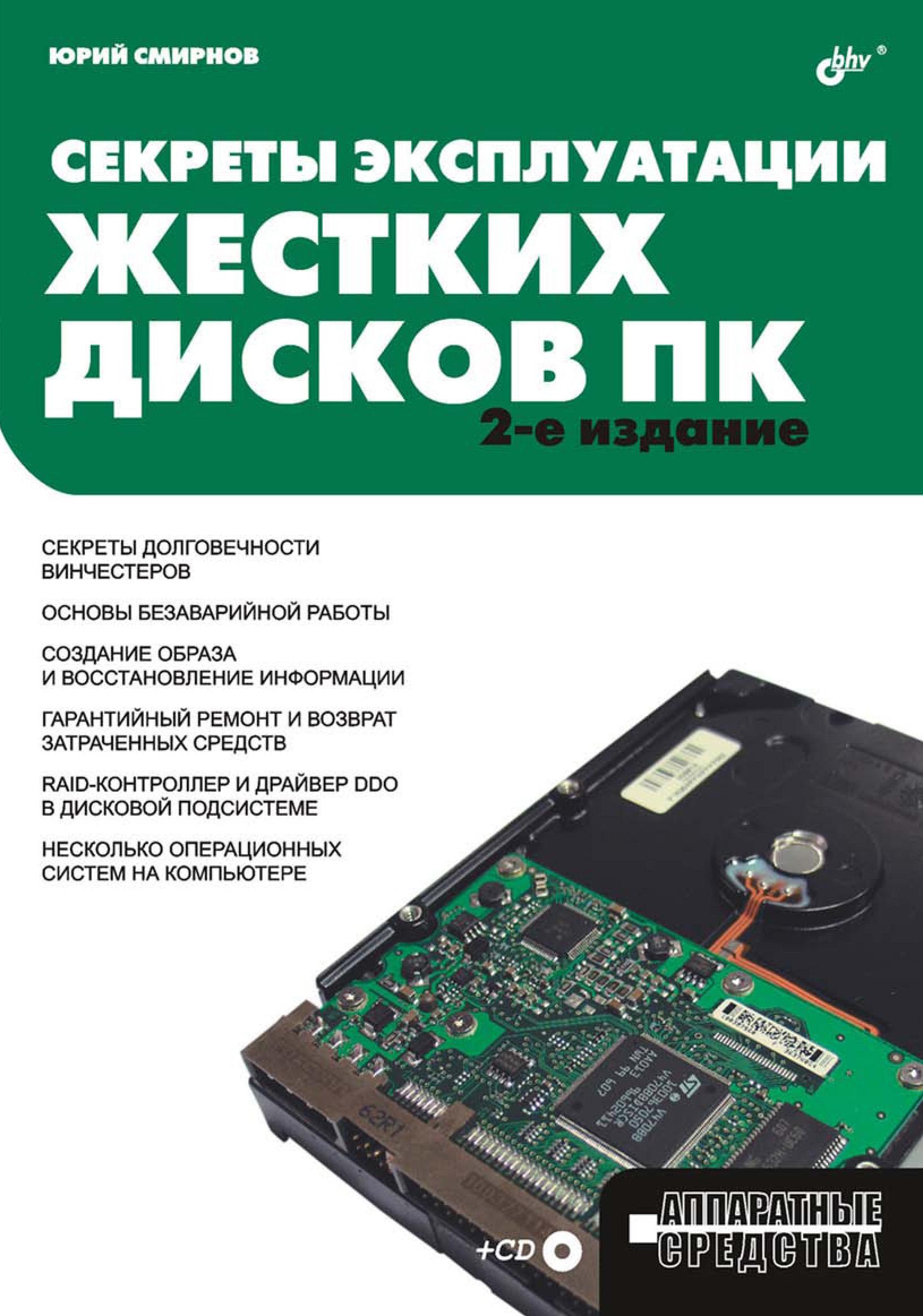 Юрий Смирнов Секреты эксплуатации жестких дисков ПК все о карманном пк