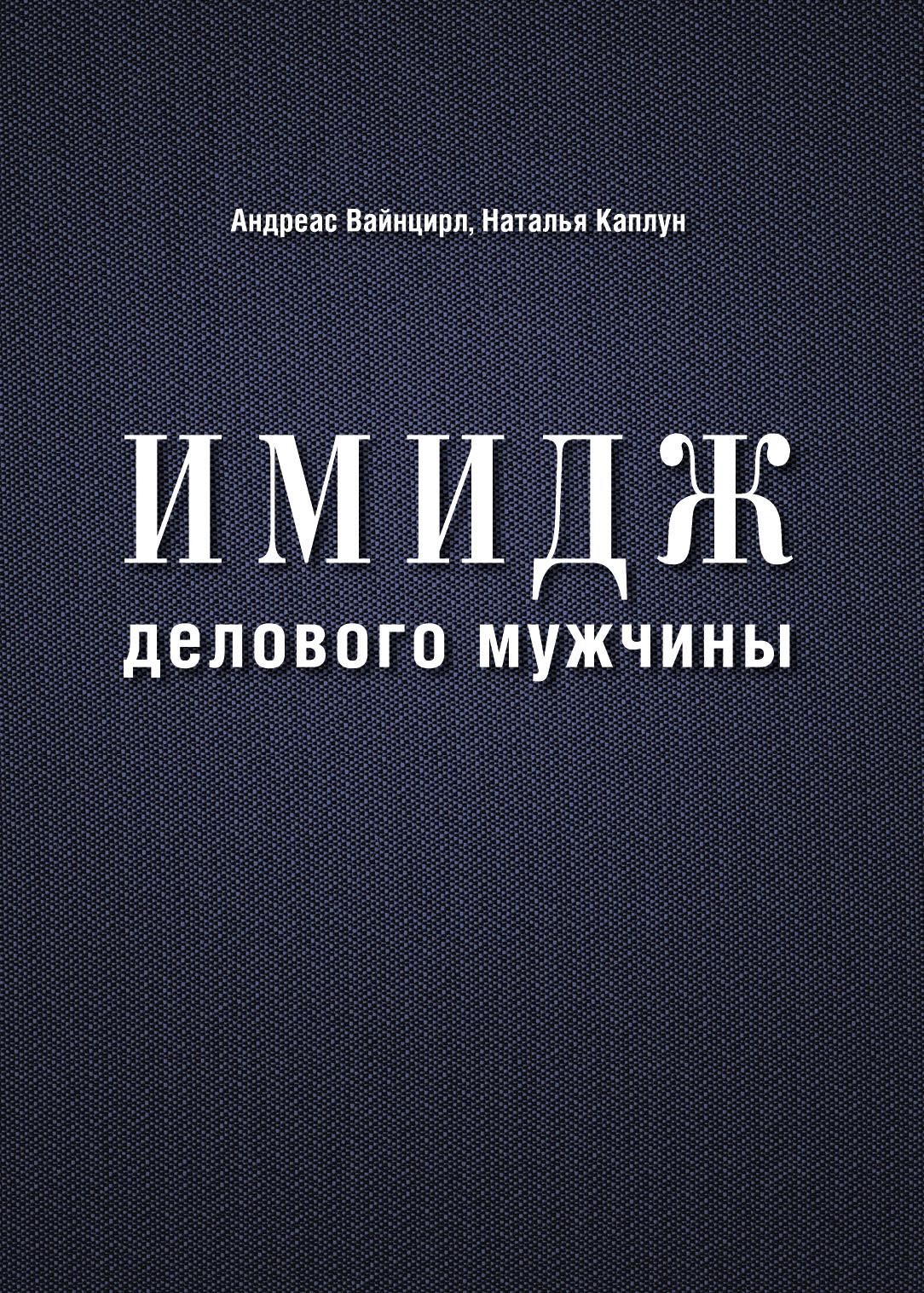 Андреас Вайнцирл Имидж делового мужчины аксессуары для делового мужчины