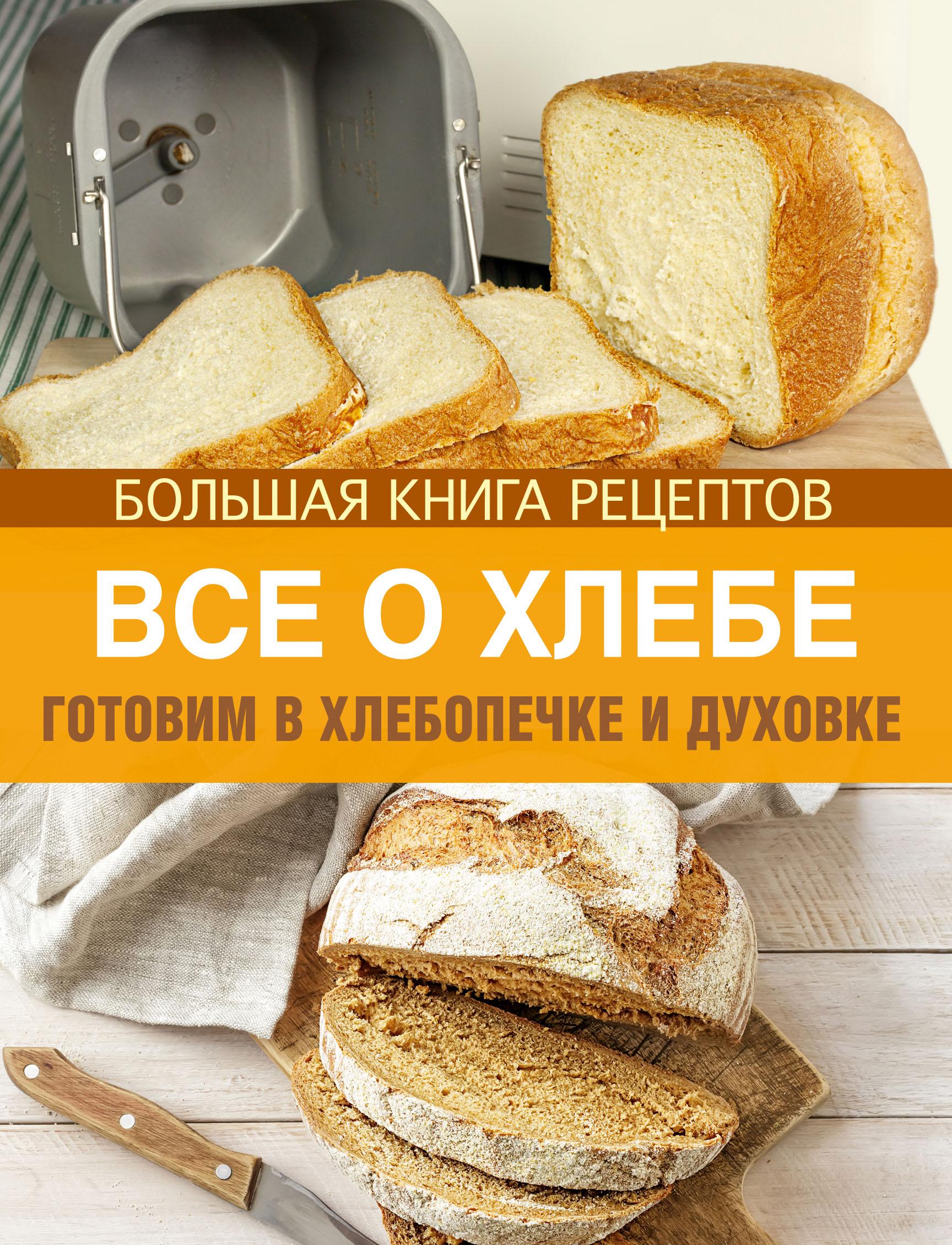 Отсутствует Все о хлебе. Готовим в хлебопечке и духовке готовим в духовке