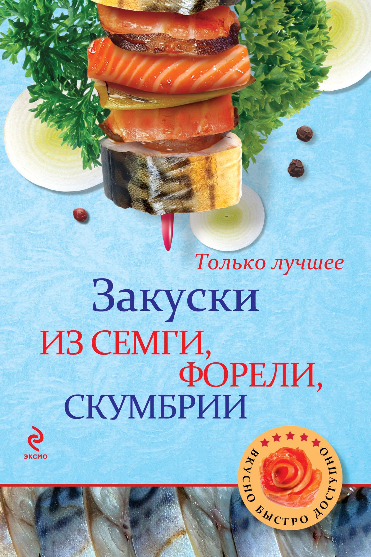 Отсутствует Закуски из семги, форели, скумбрии радин а закуски из семги форели скумбрии самые вкусные рецепты