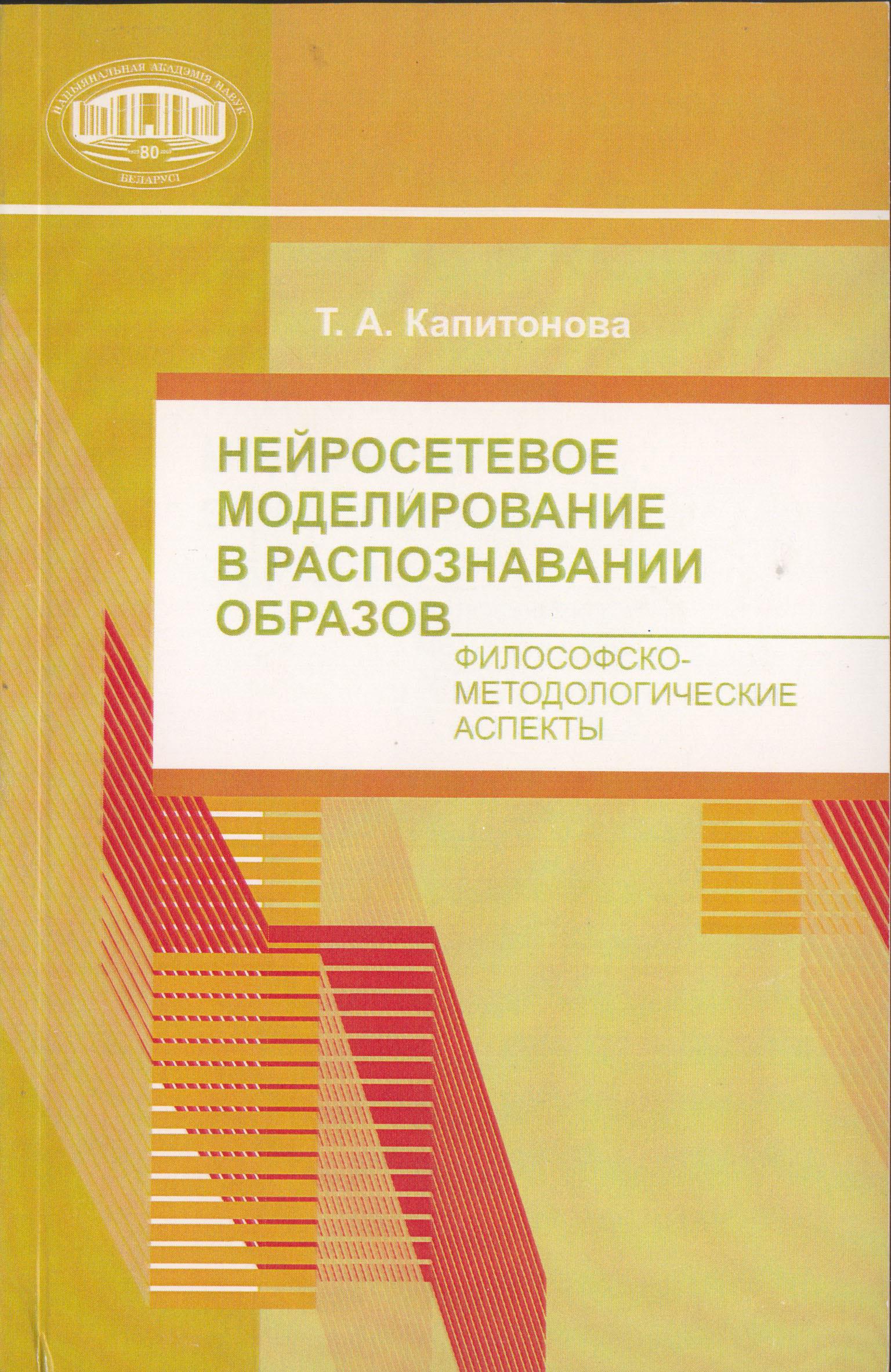 Т. А. Капитонова Нейросетевое моделирование в распознавании образов. Философско-методические аспекты