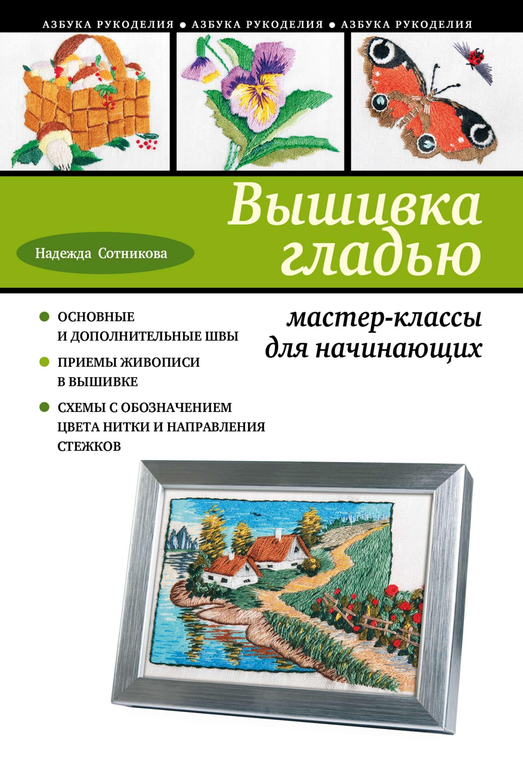 Н. А. Сотникова Вышивка гладью. Мастер-классы для начинающих