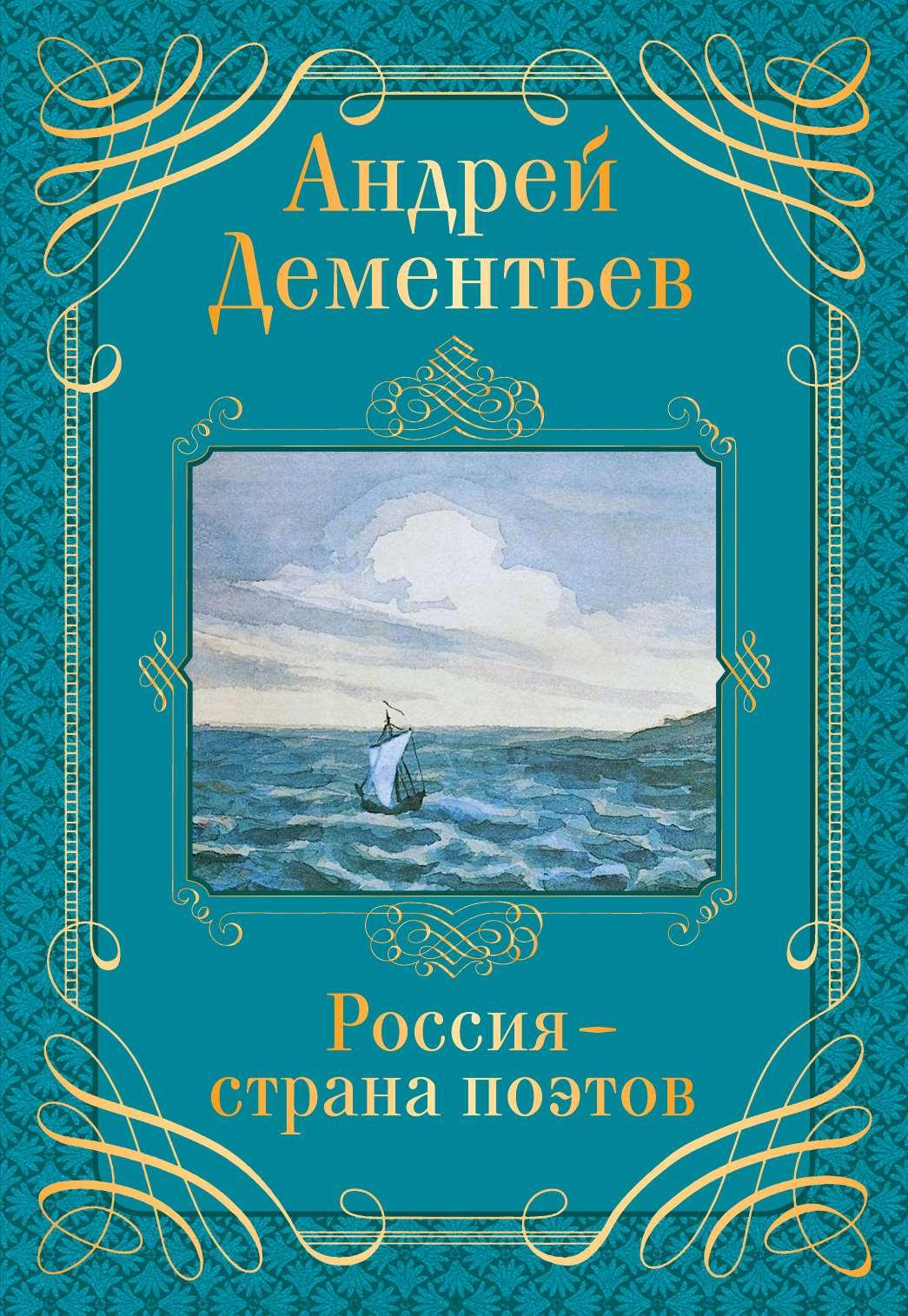 Андрей Дементьев Россия – страна поэтов цены