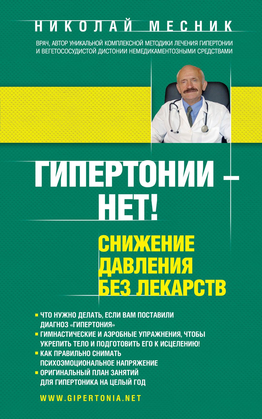Николай Месник Гипертонии – нет! Снижение давления без лекарств