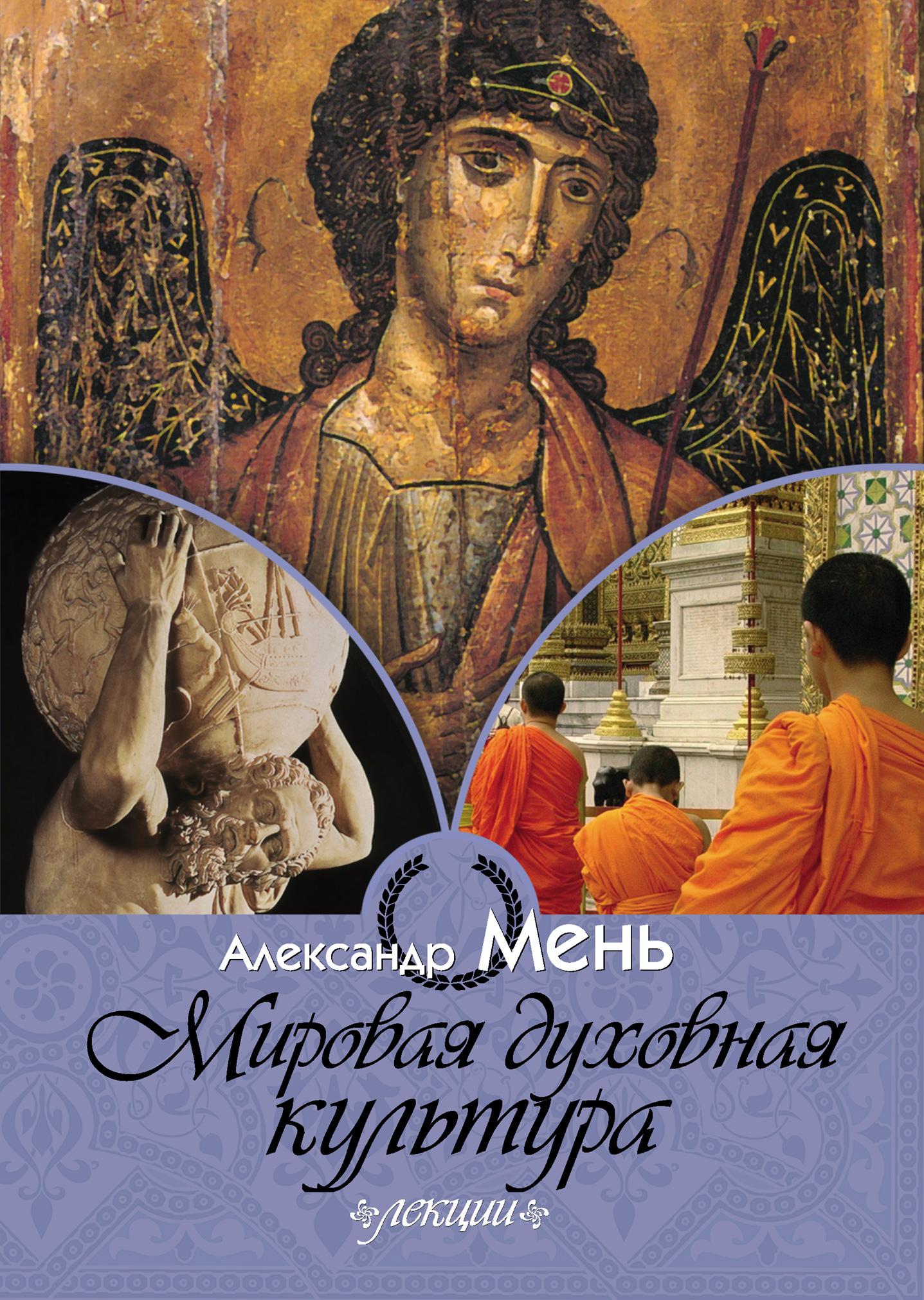 Мировая духовная культура ( протоиерей Александр Мень  )